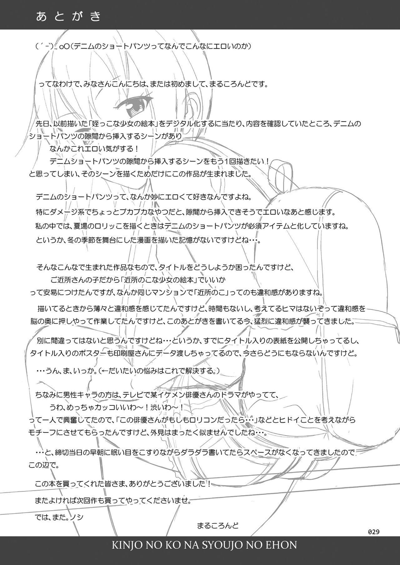 Kinjo no Ko na Shoujo no Ehon 27