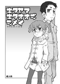 Kitayama Kitaooji Shimei 0