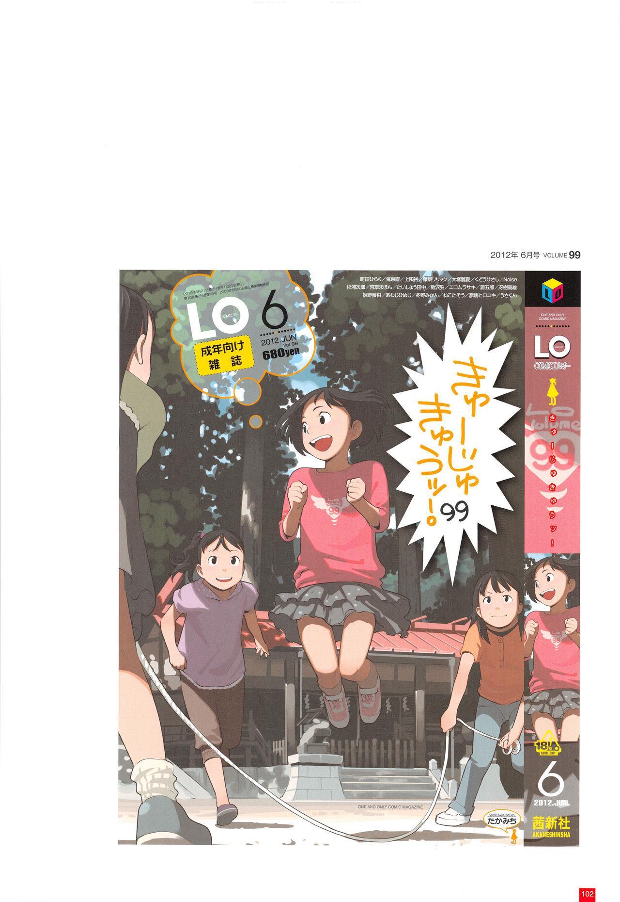 LO Artbook 2-A TAKAMICHI LOOP WORKS 104