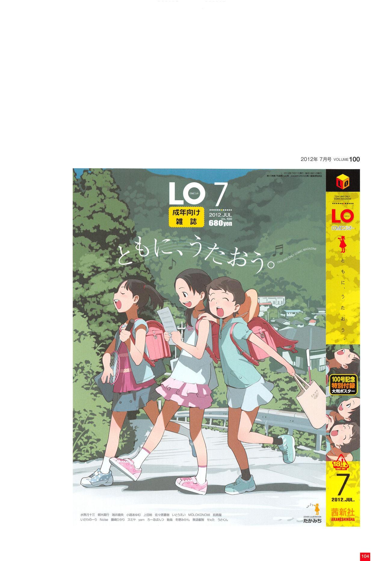 LO Artbook 2-A TAKAMICHI LOOP WORKS 106