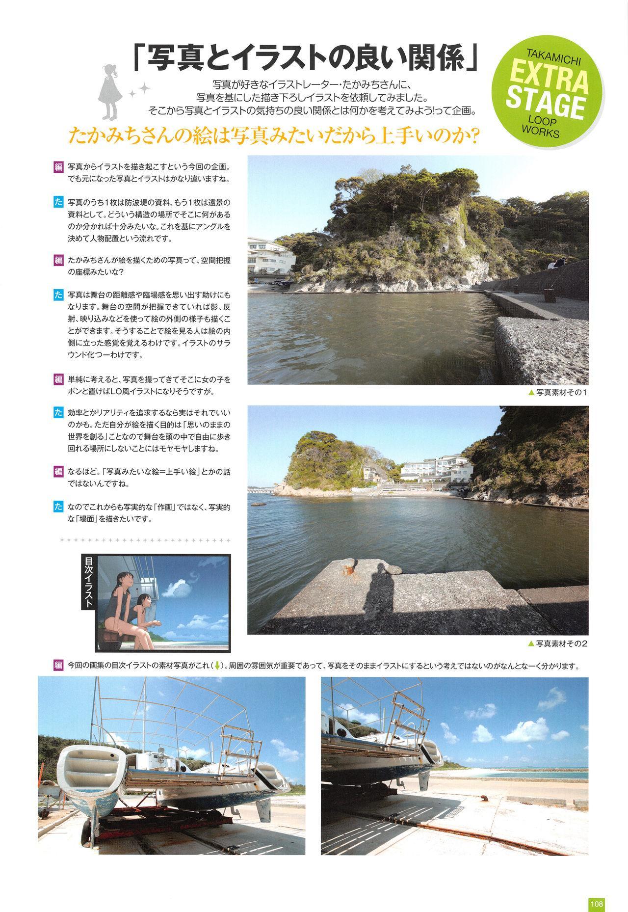 LO Artbook 2-A TAKAMICHI LOOP WORKS 110