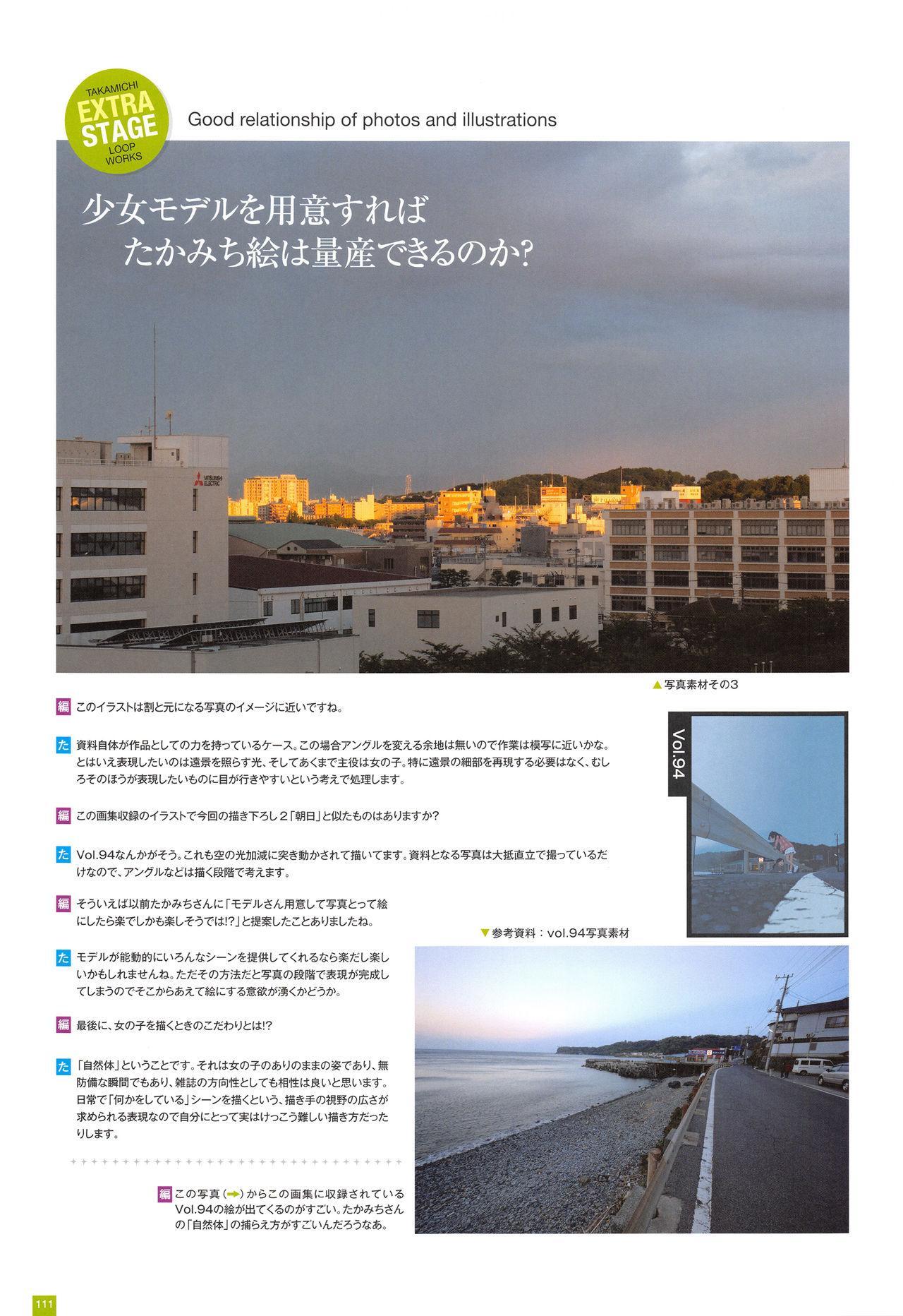 LO Artbook 2-A TAKAMICHI LOOP WORKS 113