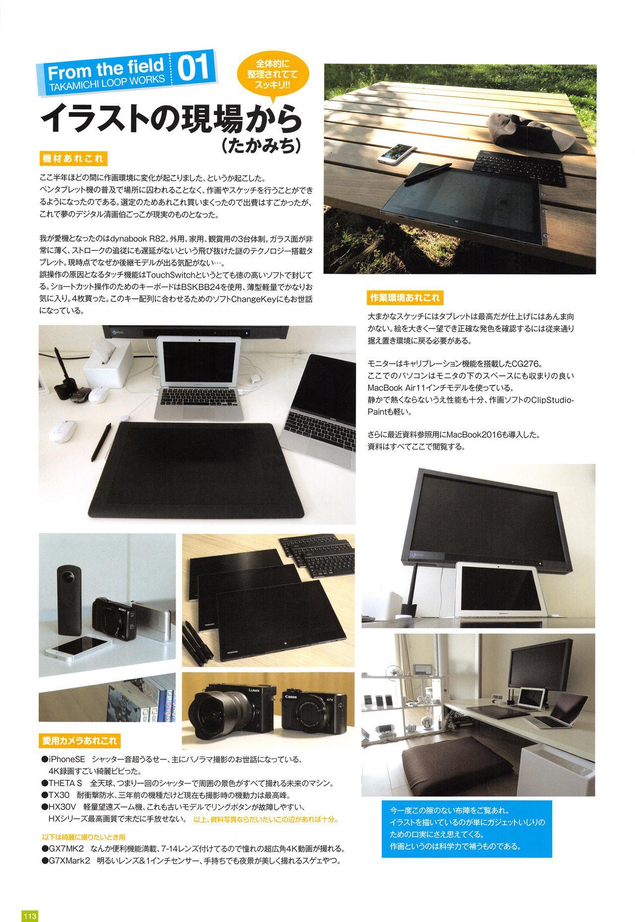 LO Artbook 2-A TAKAMICHI LOOP WORKS 115