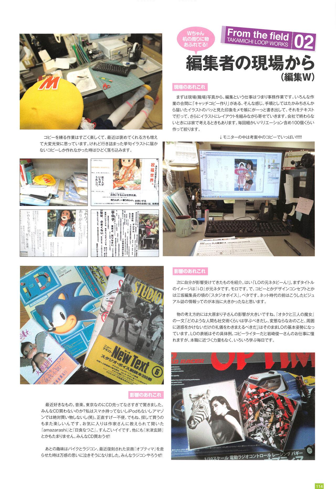 LO Artbook 2-A TAKAMICHI LOOP WORKS 116