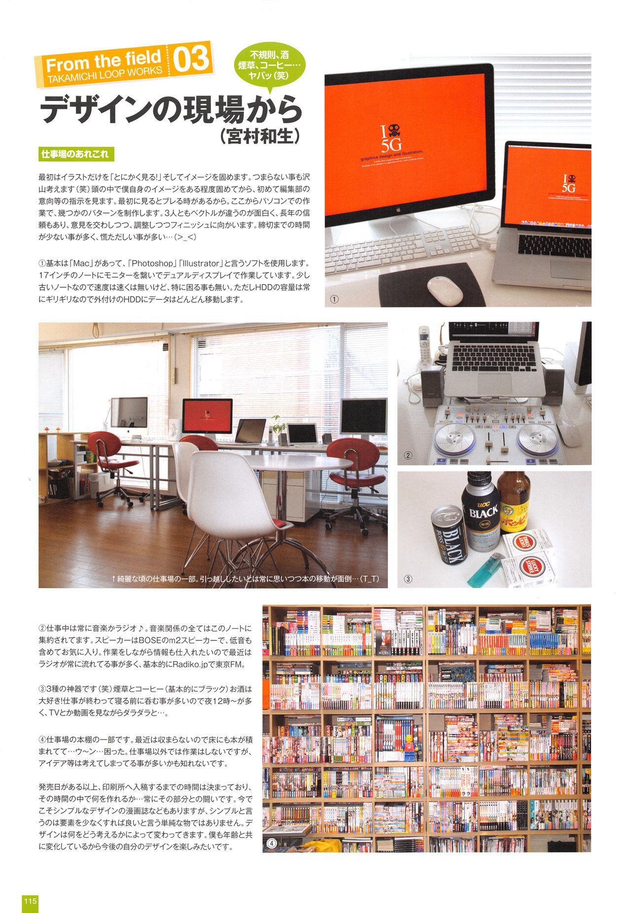 LO Artbook 2-A TAKAMICHI LOOP WORKS 117