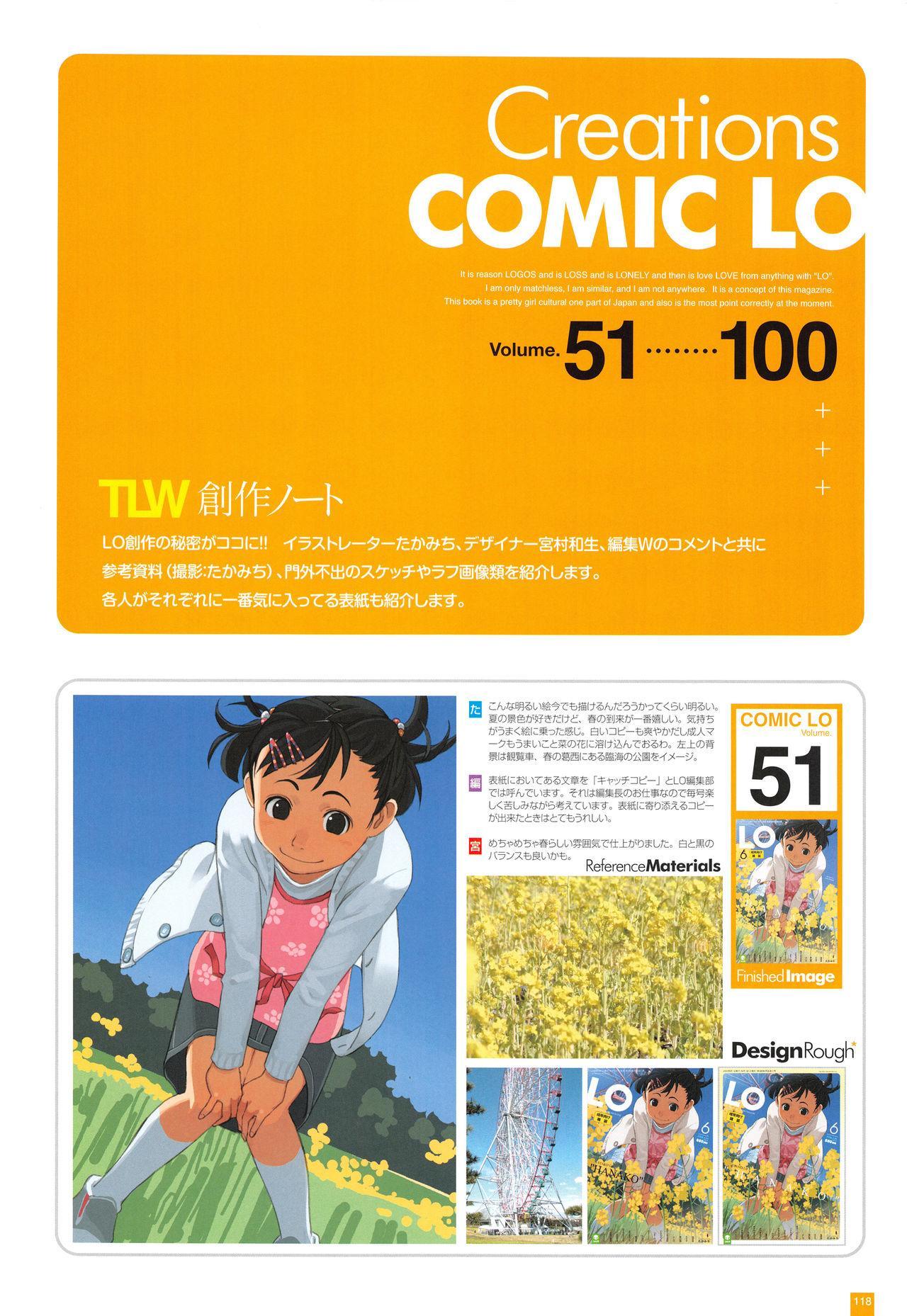 LO Artbook 2-A TAKAMICHI LOOP WORKS 120