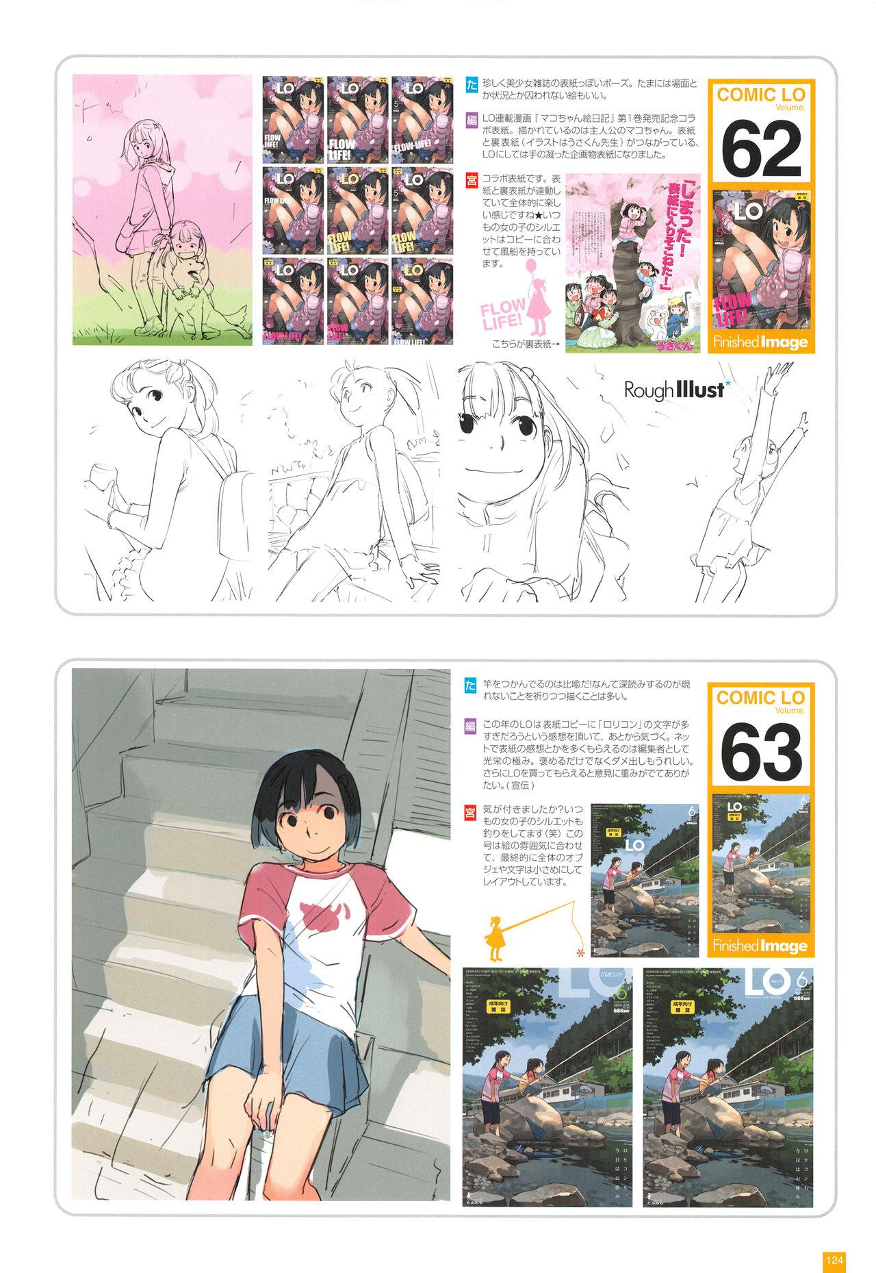LO Artbook 2-A TAKAMICHI LOOP WORKS 126