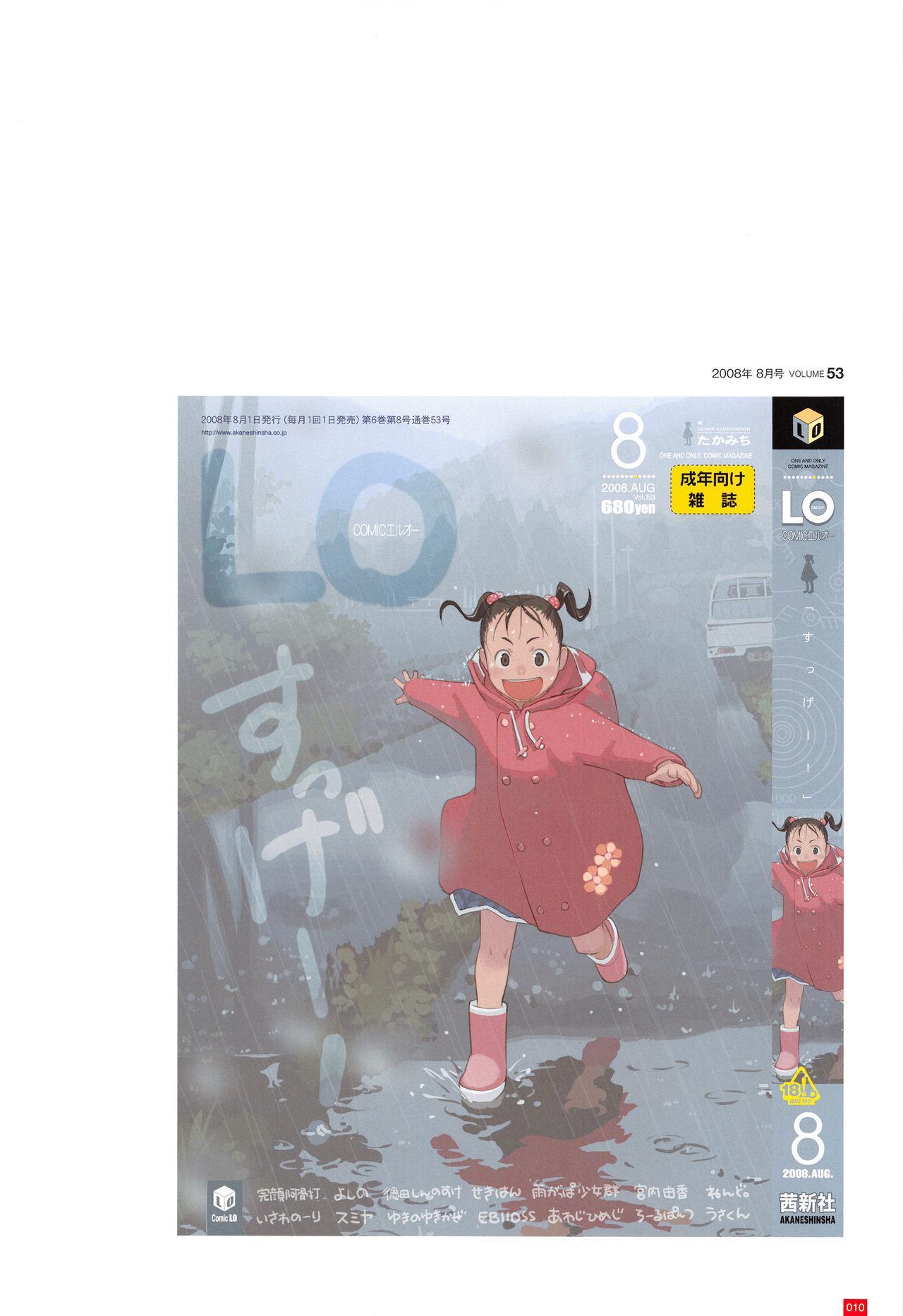 LO Artbook 2-A TAKAMICHI LOOP WORKS 12
