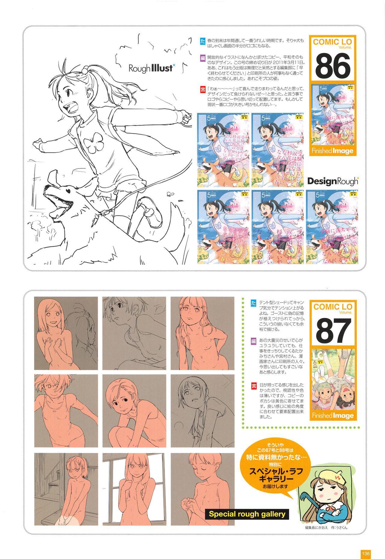 LO Artbook 2-A TAKAMICHI LOOP WORKS 138