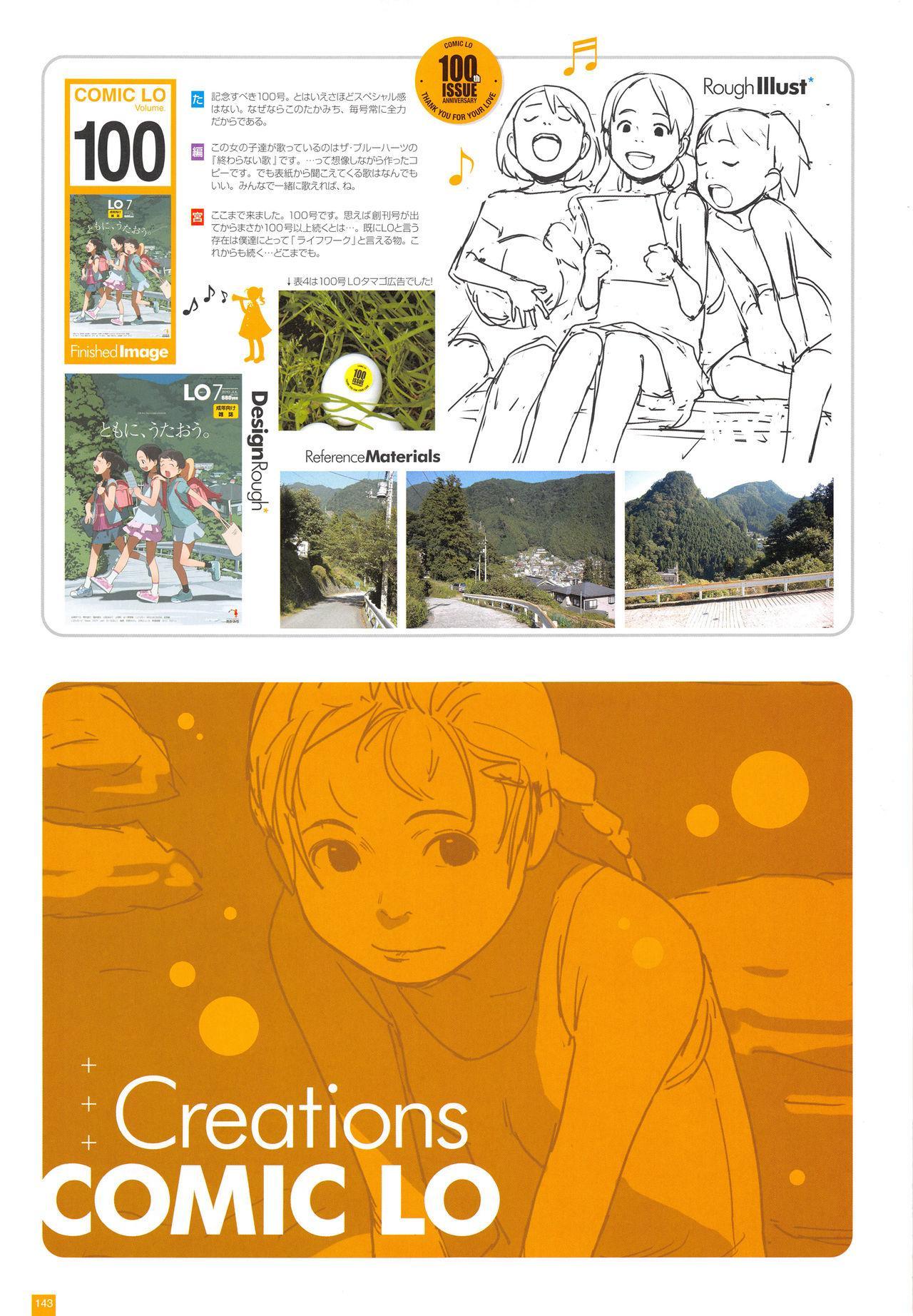 LO Artbook 2-A TAKAMICHI LOOP WORKS 145