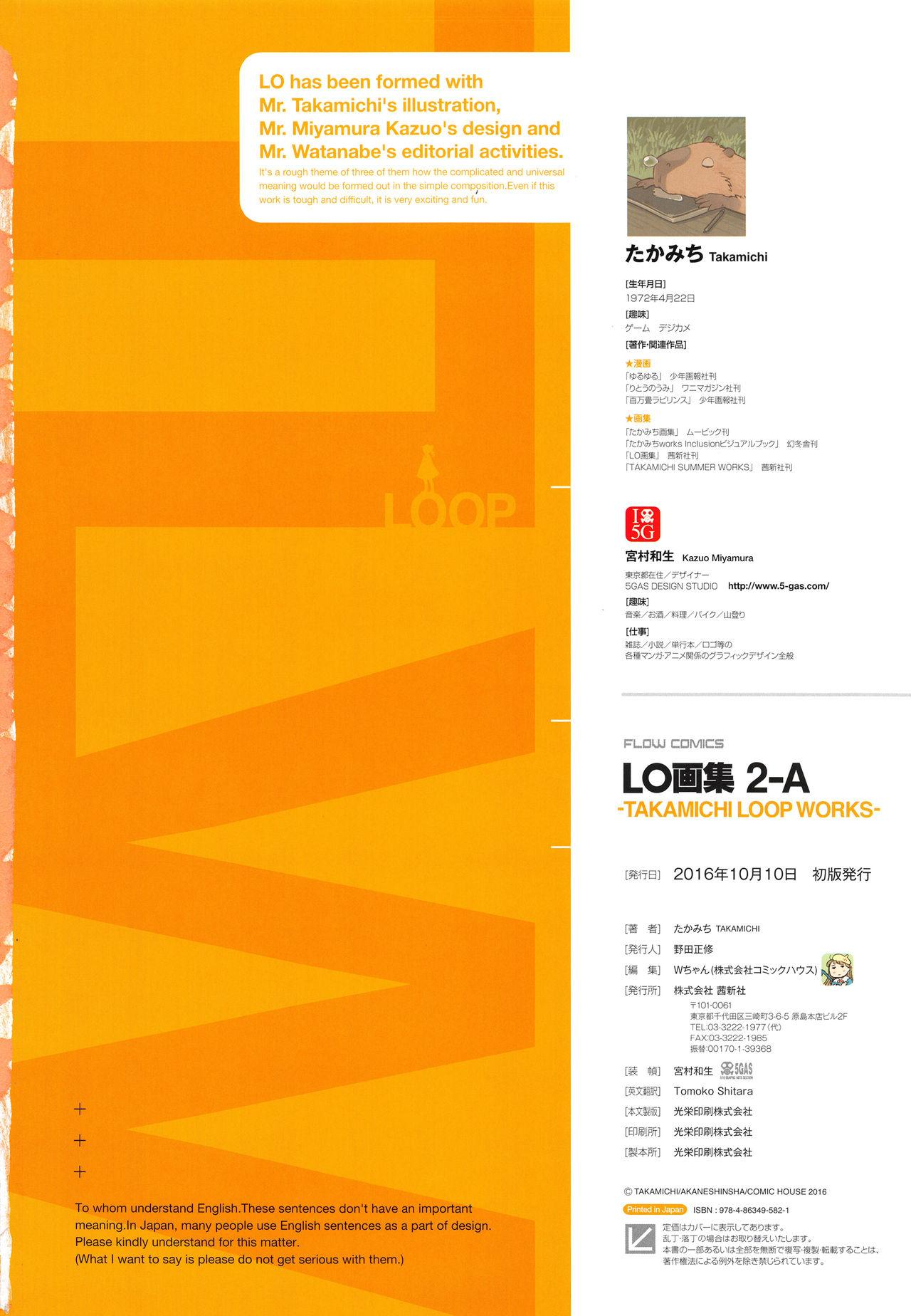 LO Artbook 2-A TAKAMICHI LOOP WORKS 146