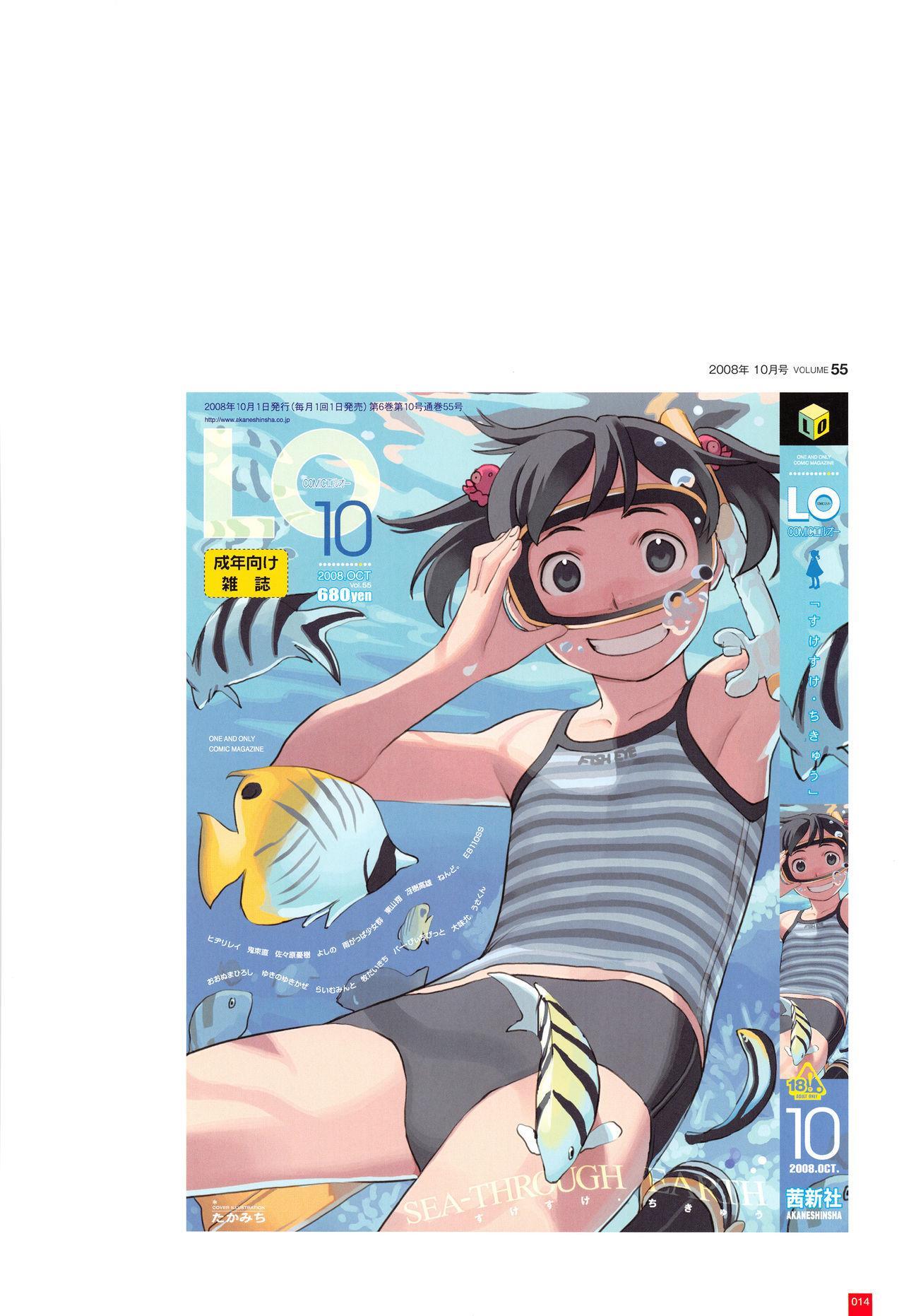 LO Artbook 2-A TAKAMICHI LOOP WORKS 16