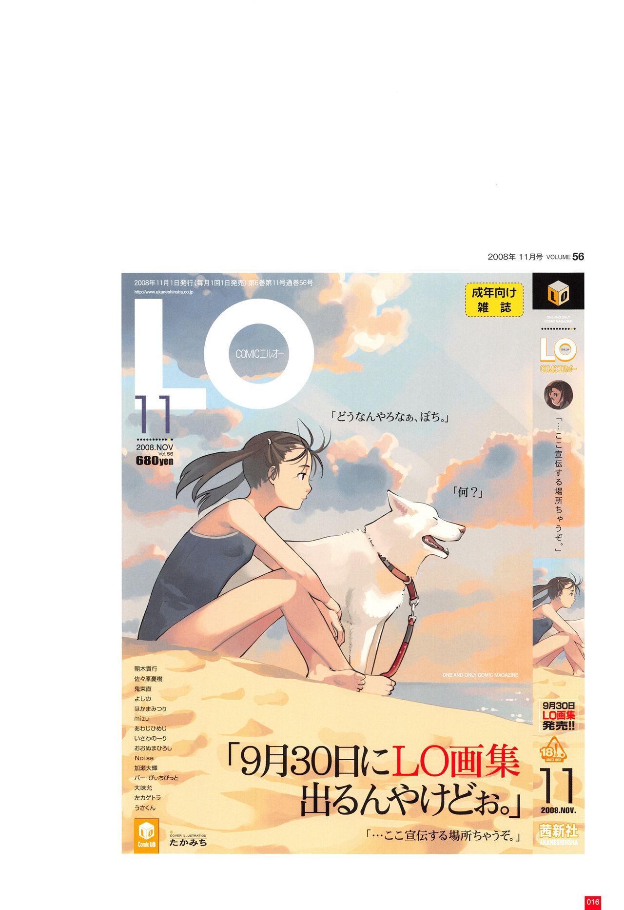LO Artbook 2-A TAKAMICHI LOOP WORKS 18