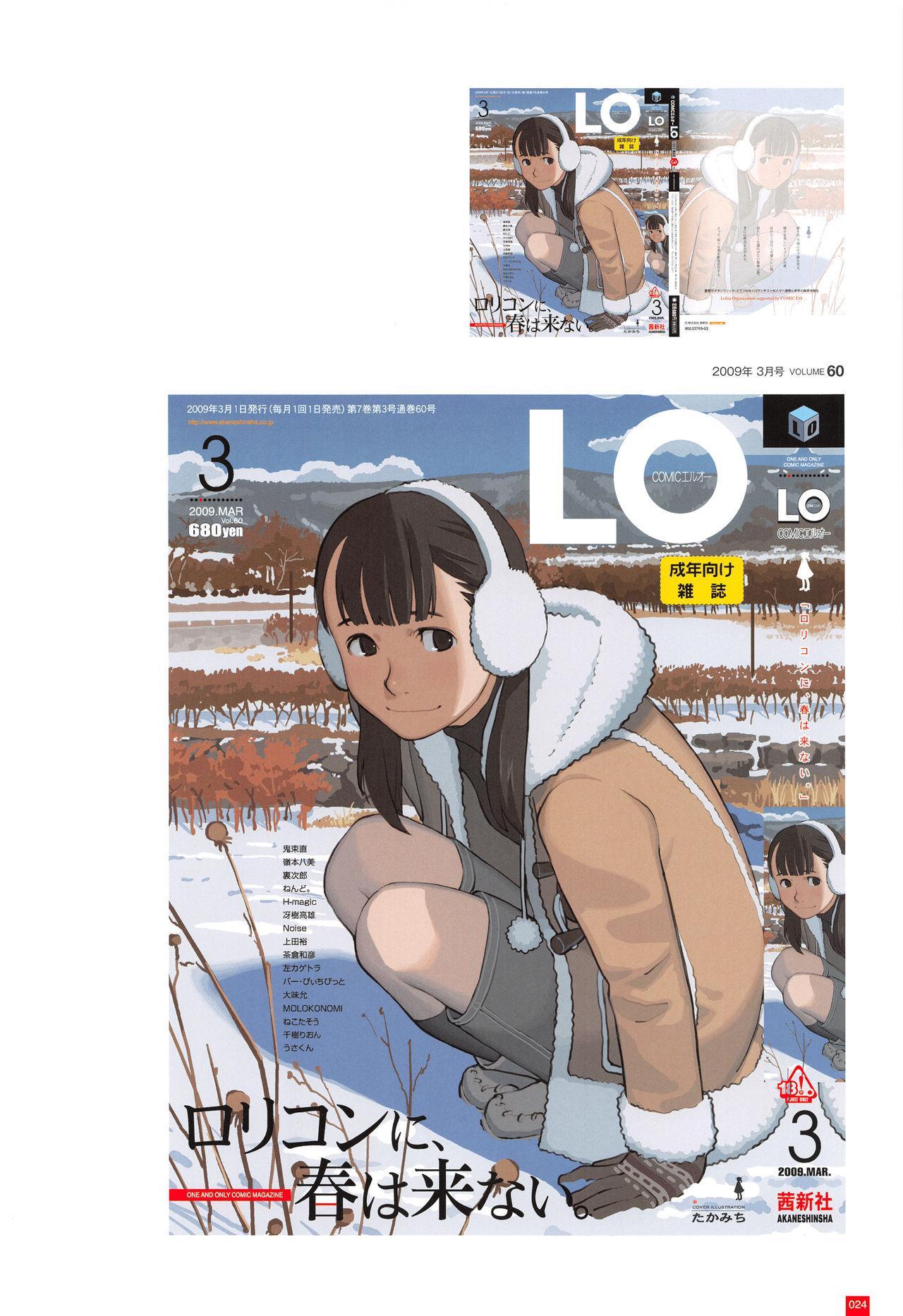 LO Artbook 2-A TAKAMICHI LOOP WORKS 26