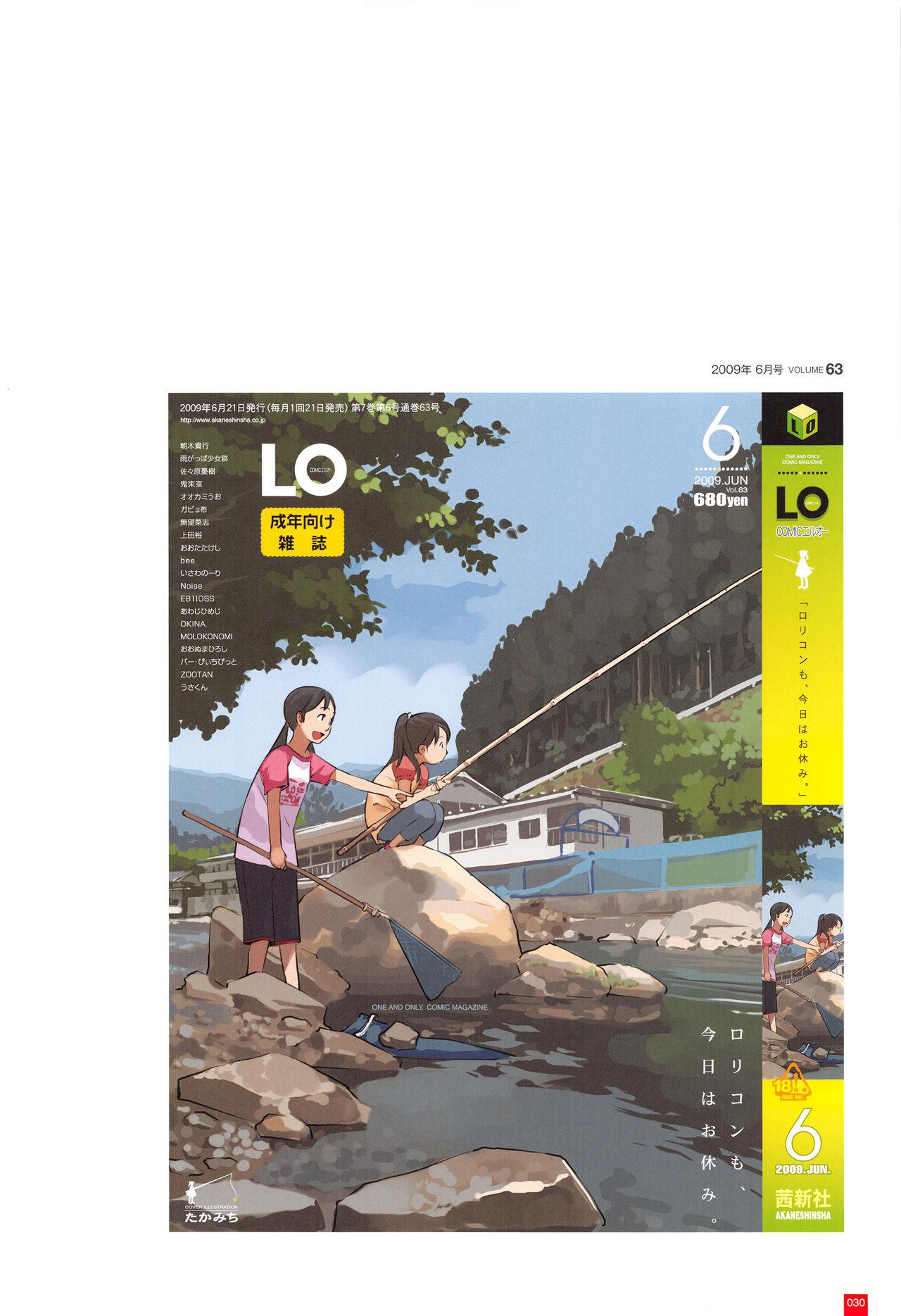 LO Artbook 2-A TAKAMICHI LOOP WORKS 32