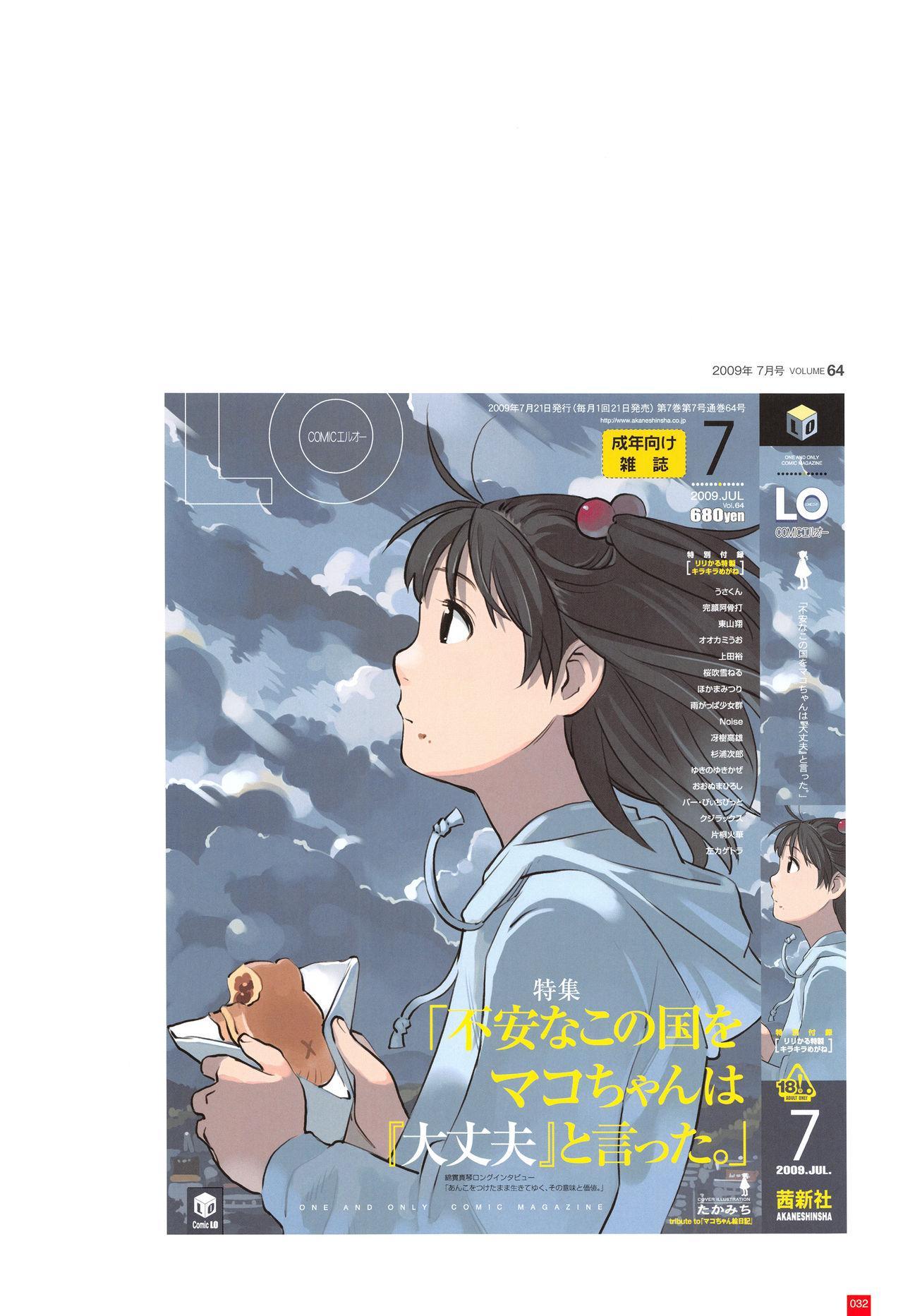 LO Artbook 2-A TAKAMICHI LOOP WORKS 34