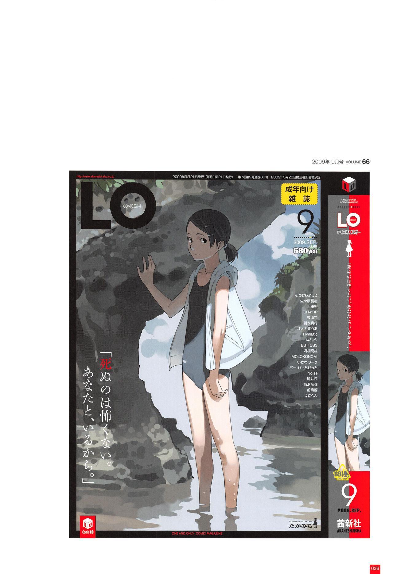 LO Artbook 2-A TAKAMICHI LOOP WORKS 38