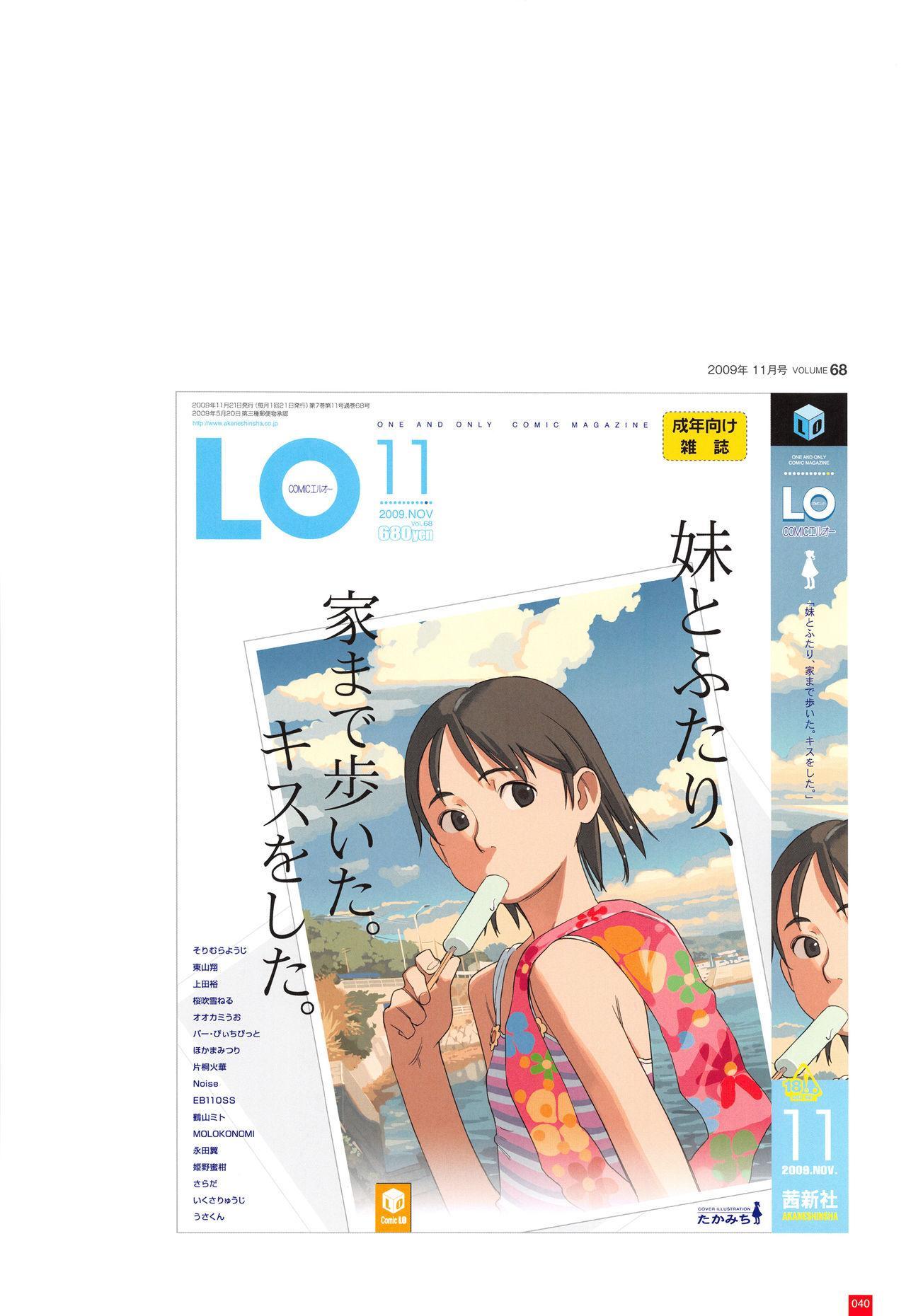 LO Artbook 2-A TAKAMICHI LOOP WORKS 42