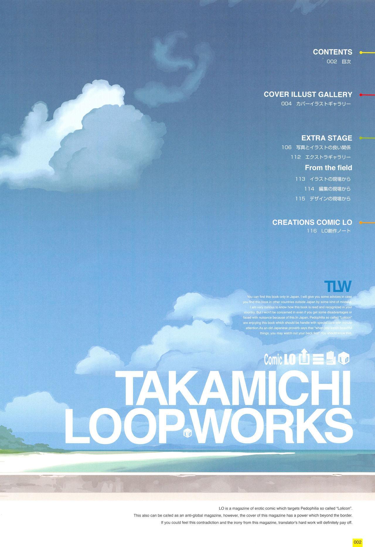 LO Artbook 2-A TAKAMICHI LOOP WORKS 4