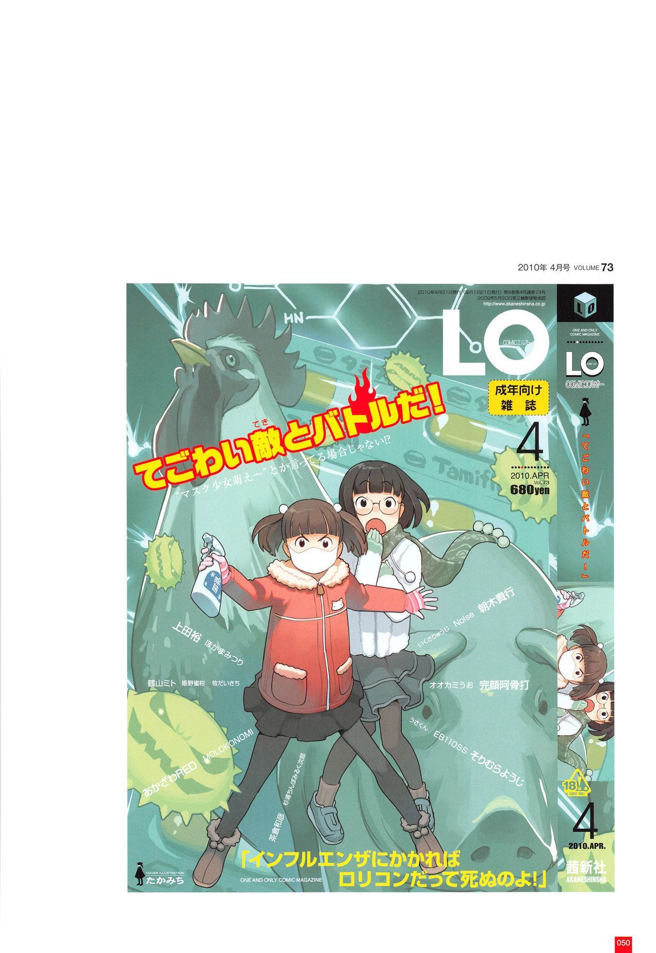 LO Artbook 2-A TAKAMICHI LOOP WORKS 52