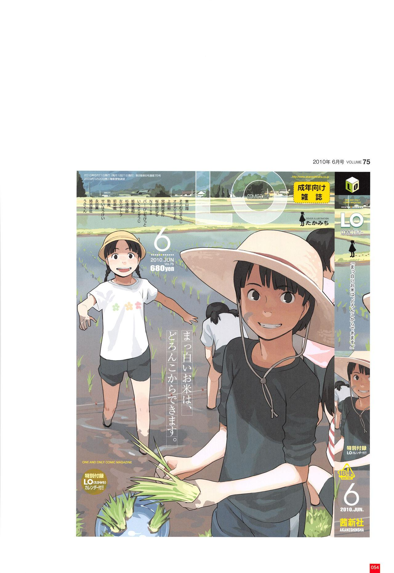 LO Artbook 2-A TAKAMICHI LOOP WORKS 56