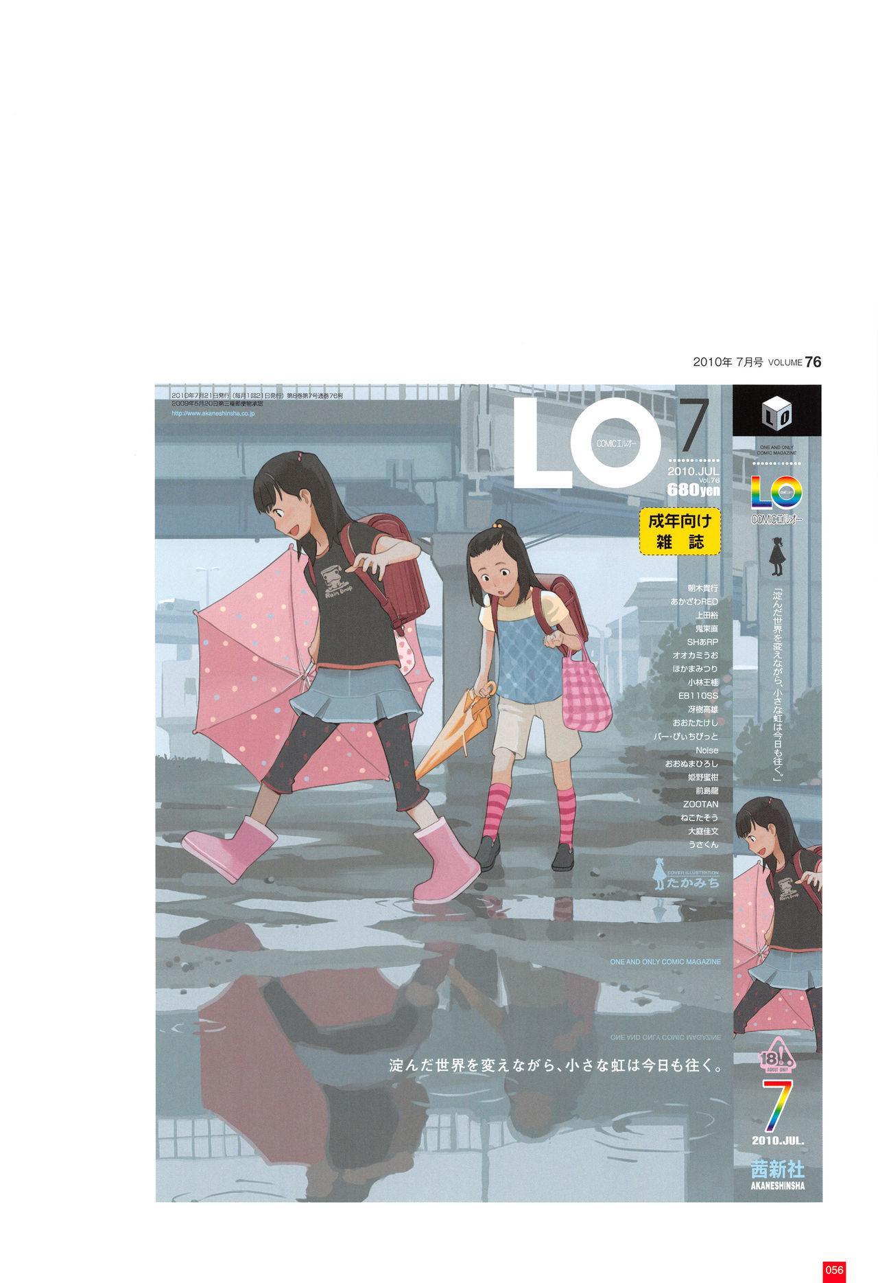 LO Artbook 2-A TAKAMICHI LOOP WORKS 58