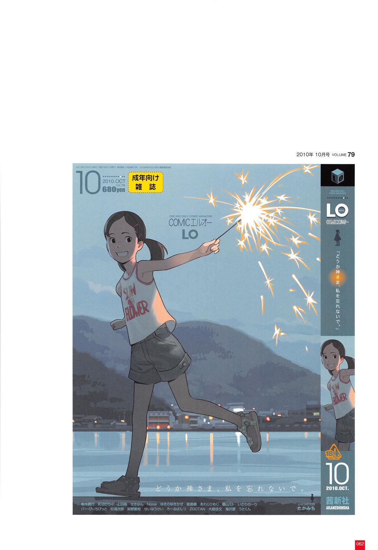 LO Artbook 2-A TAKAMICHI LOOP WORKS 64
