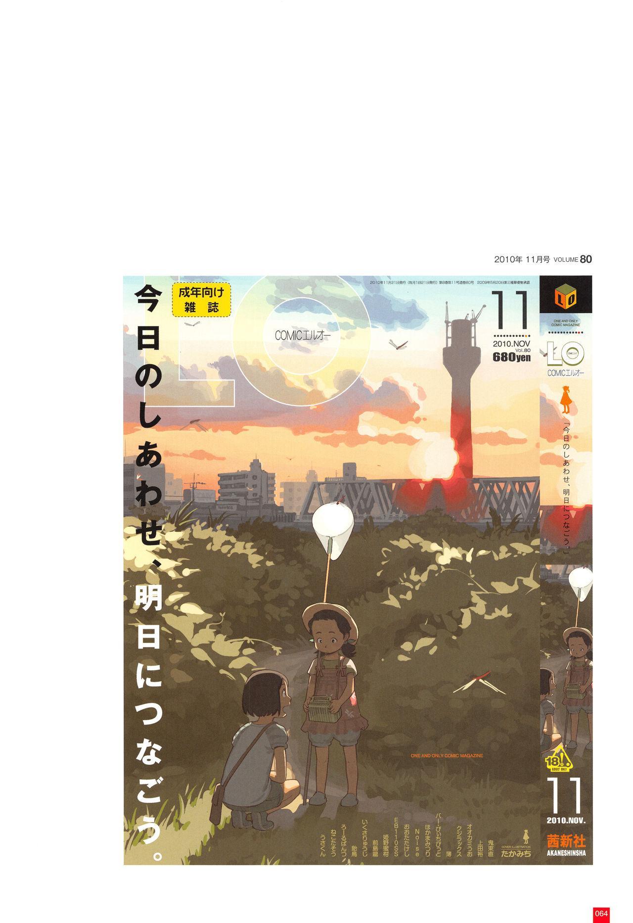 LO Artbook 2-A TAKAMICHI LOOP WORKS 66