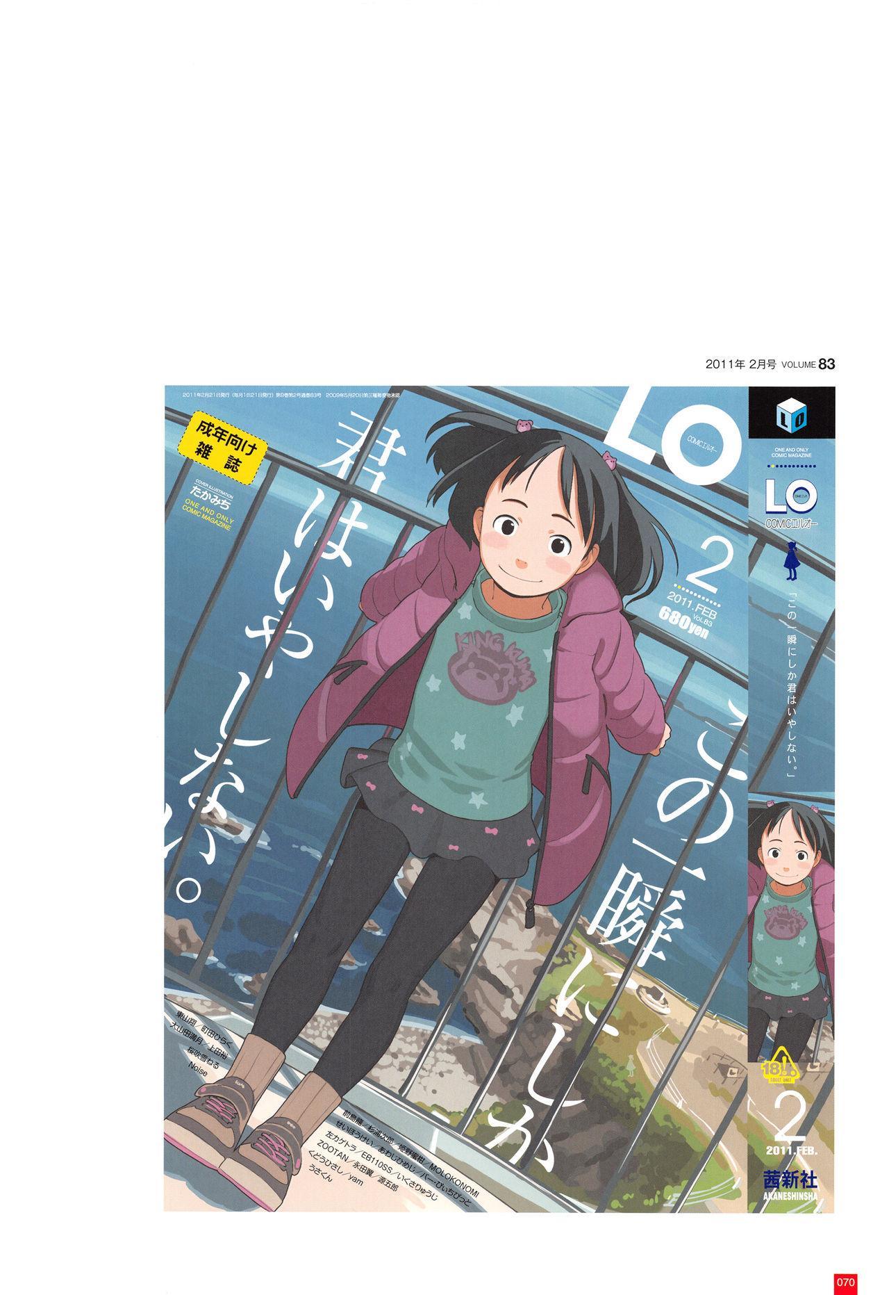 LO Artbook 2-A TAKAMICHI LOOP WORKS 72