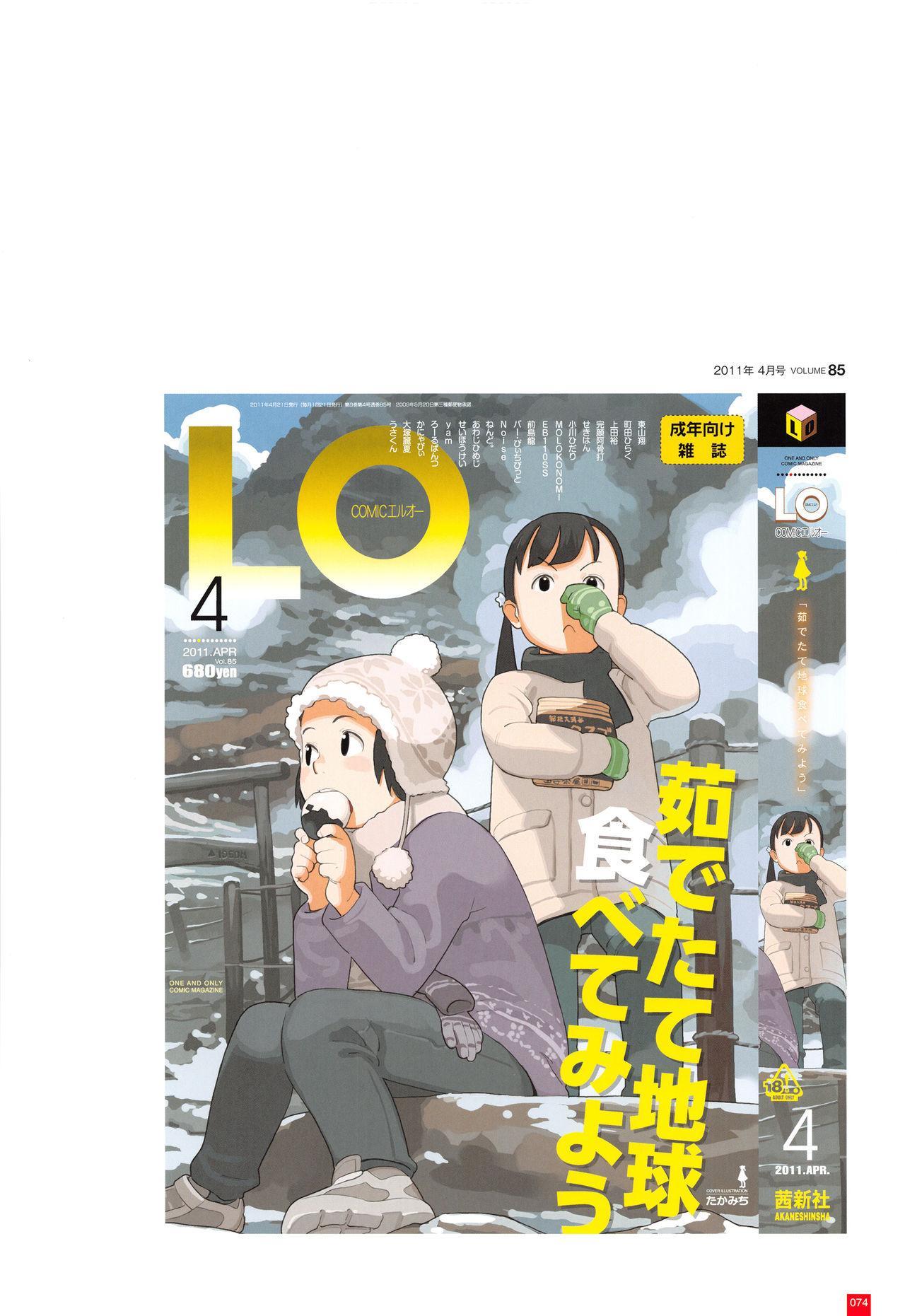 LO Artbook 2-A TAKAMICHI LOOP WORKS 76