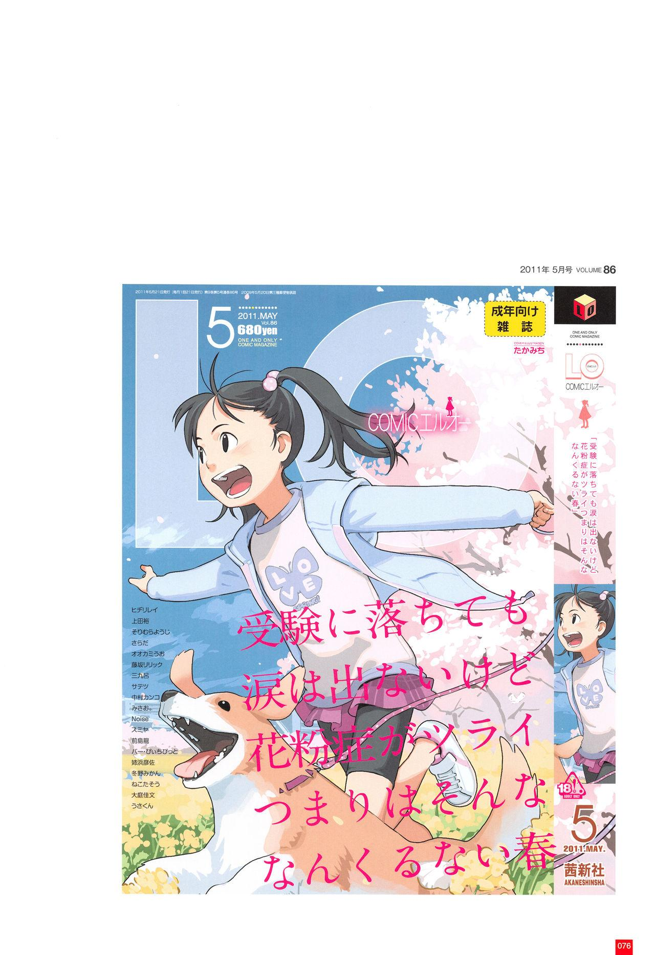 LO Artbook 2-A TAKAMICHI LOOP WORKS 78