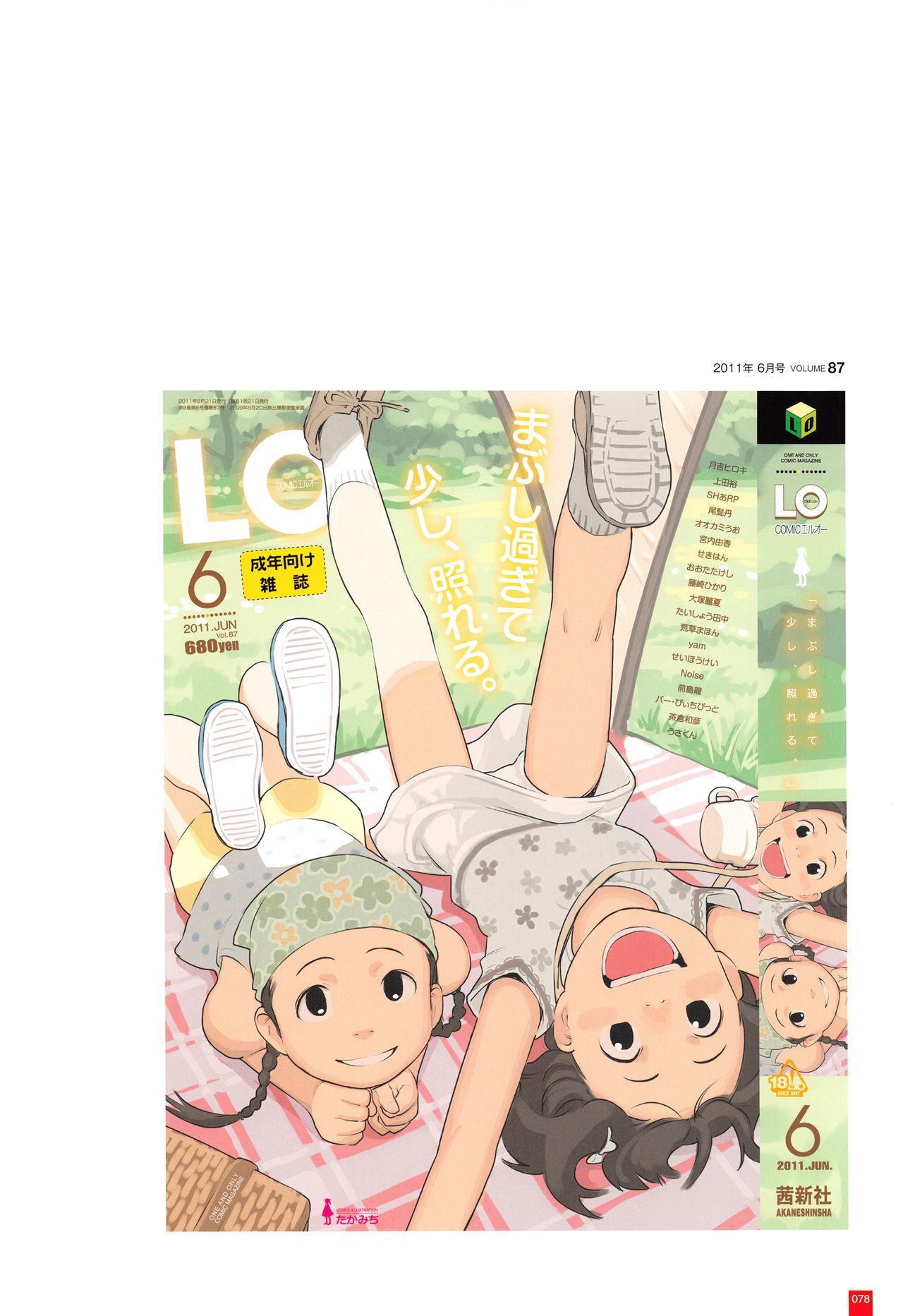 LO Artbook 2-A TAKAMICHI LOOP WORKS 80