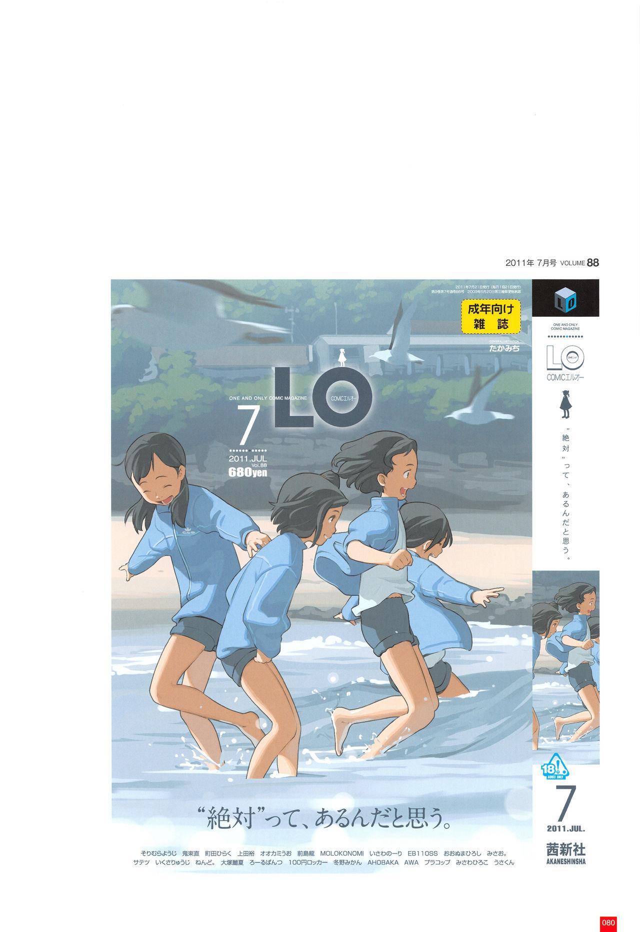 LO Artbook 2-A TAKAMICHI LOOP WORKS 82
