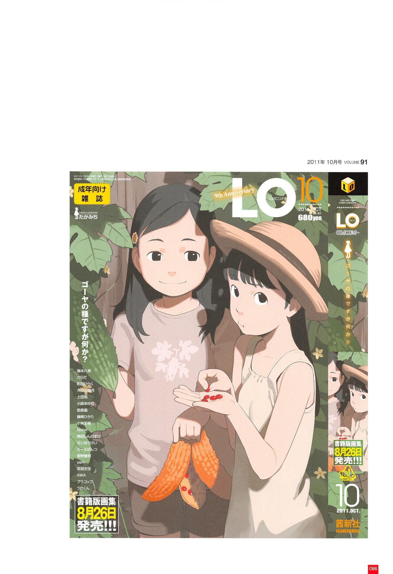 LO Artbook 2-A TAKAMICHI LOOP WORKS 88