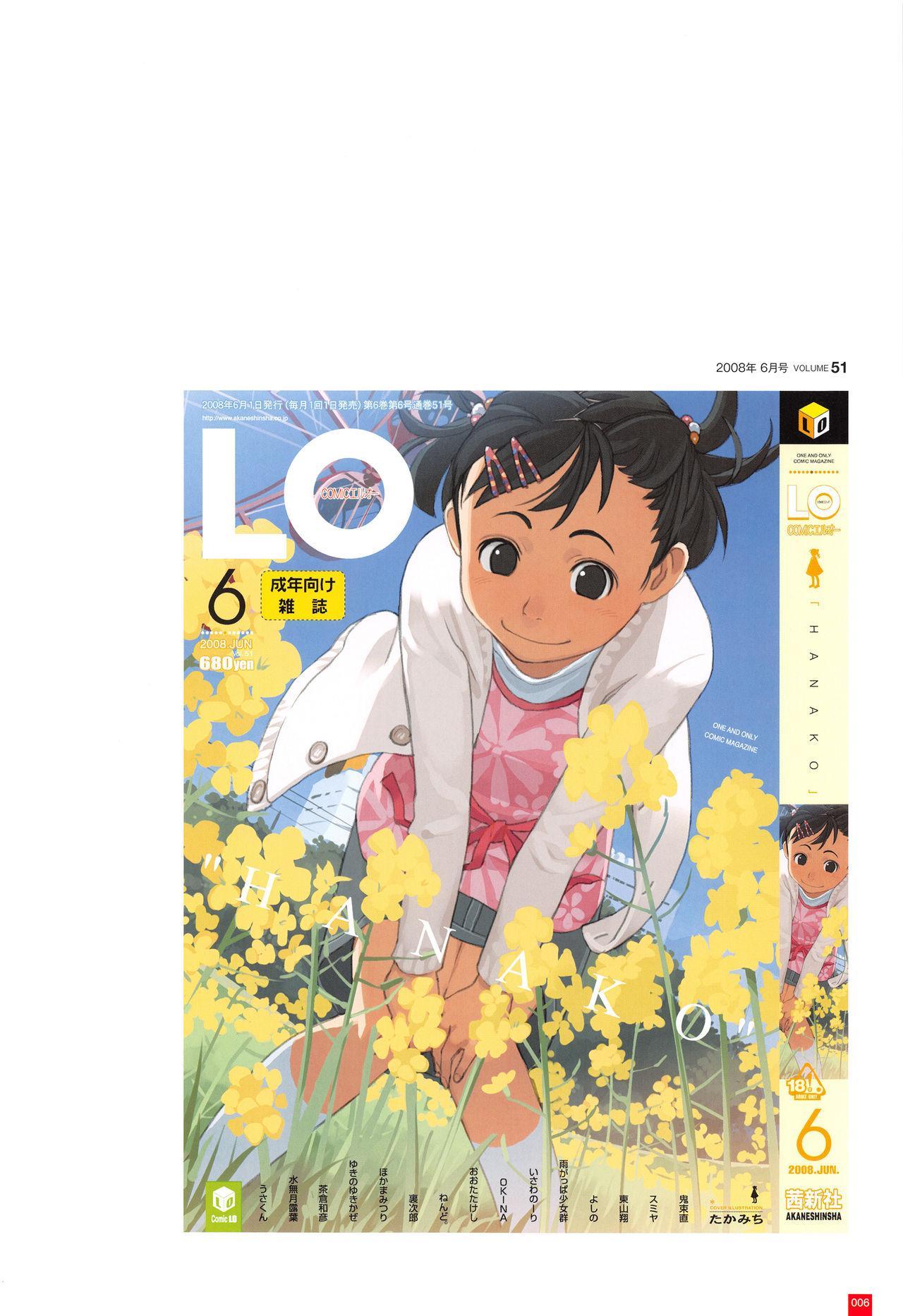 LO Artbook 2-A TAKAMICHI LOOP WORKS 8