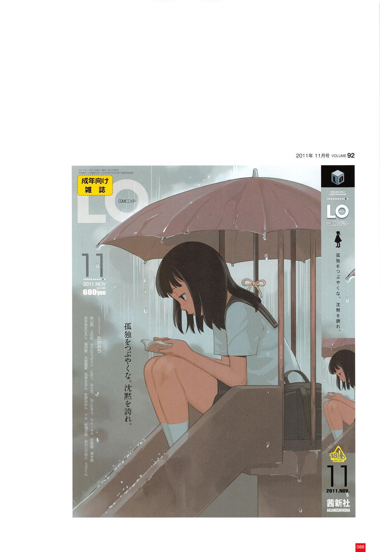 LO Artbook 2-A TAKAMICHI LOOP WORKS 90