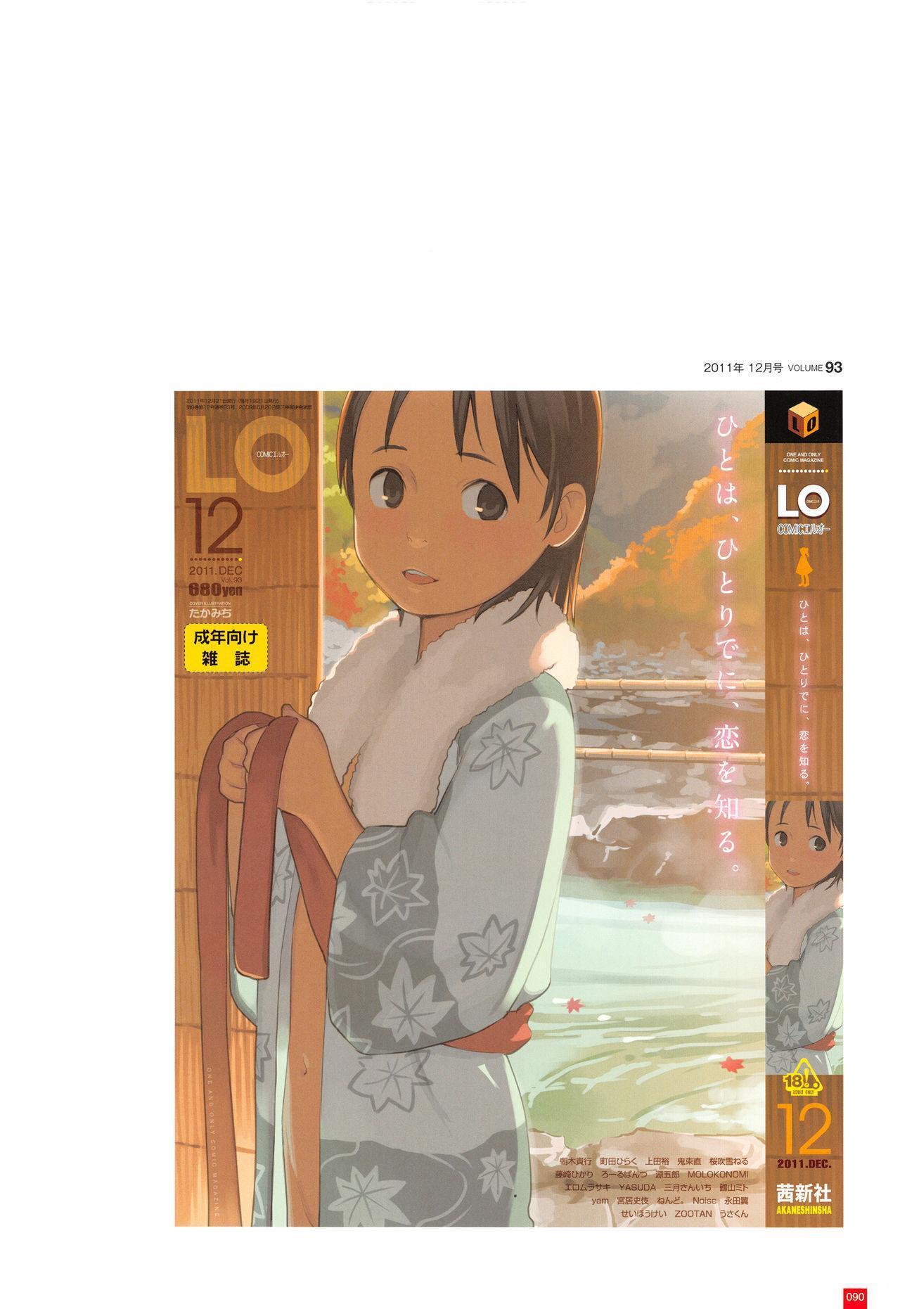 LO Artbook 2-A TAKAMICHI LOOP WORKS 92