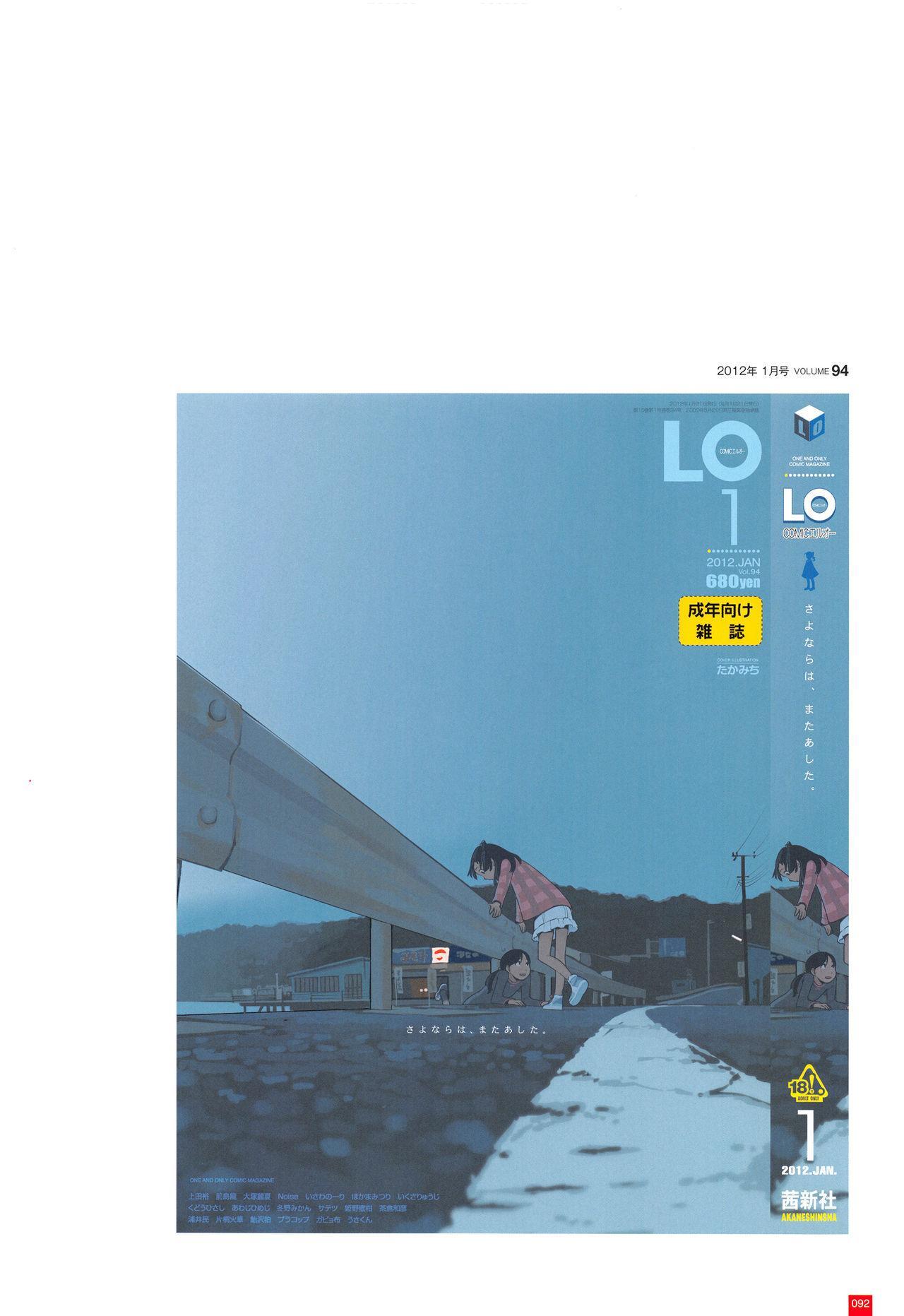 LO Artbook 2-A TAKAMICHI LOOP WORKS 94