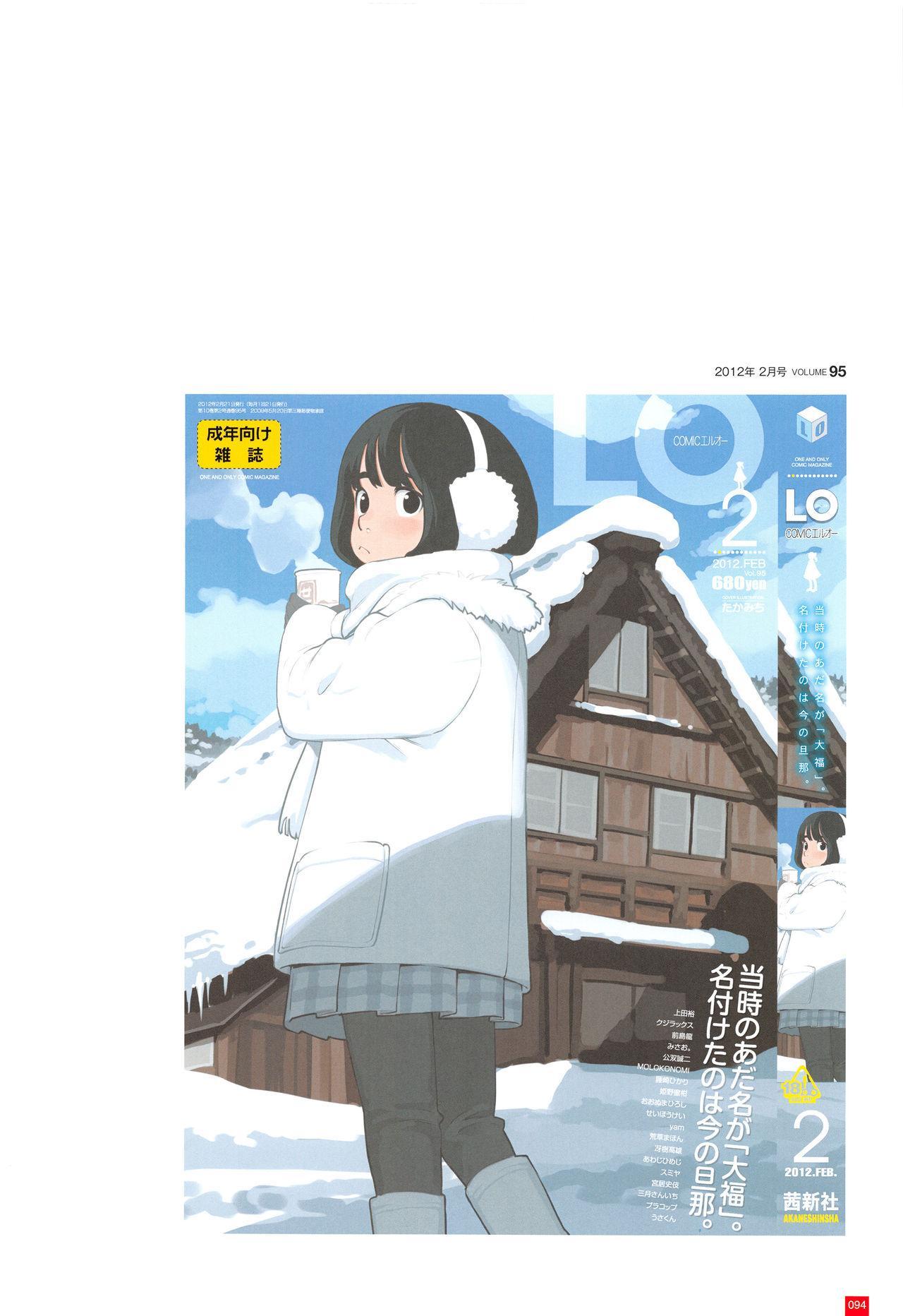 LO Artbook 2-A TAKAMICHI LOOP WORKS 96