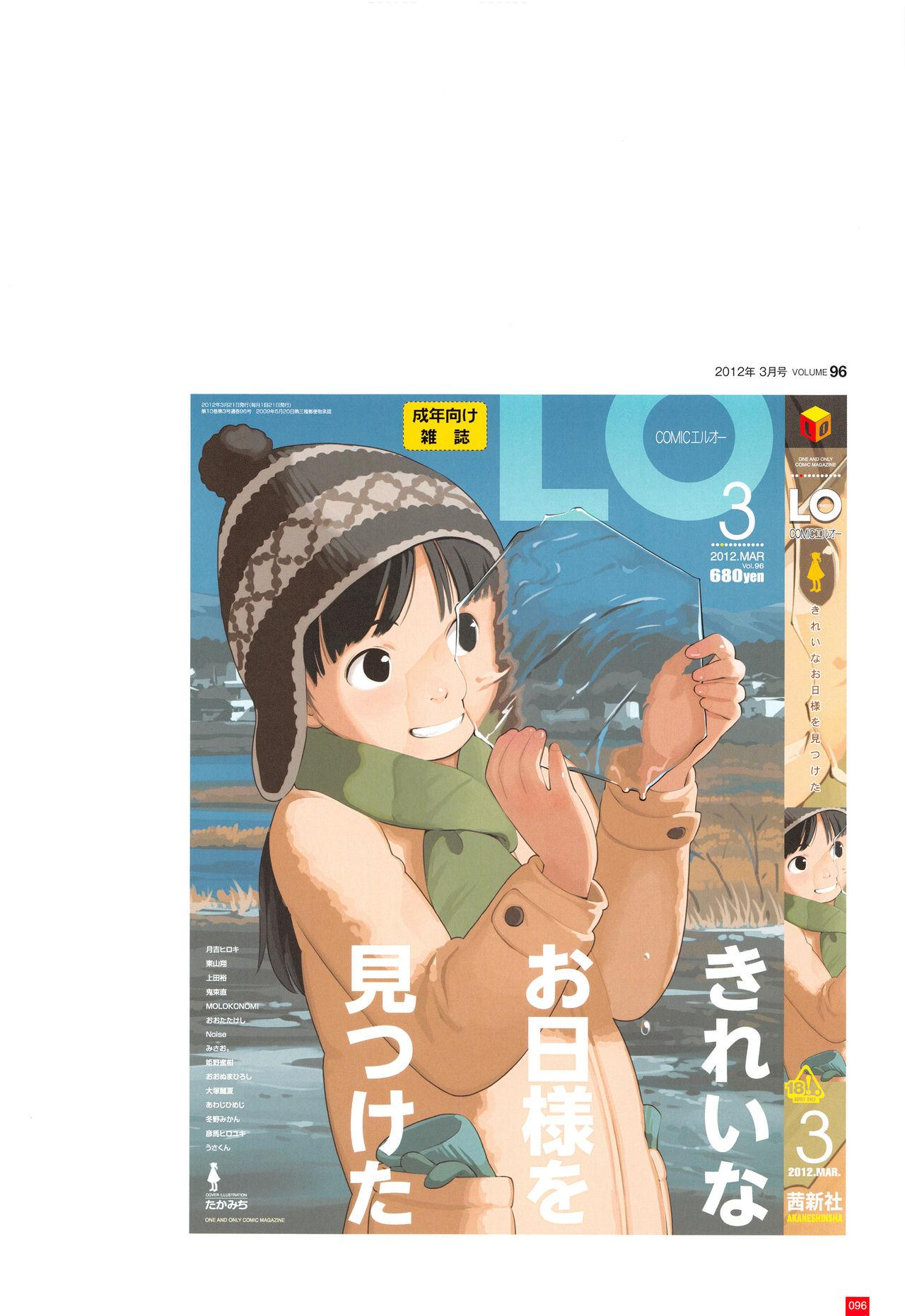 LO Artbook 2-A TAKAMICHI LOOP WORKS 98