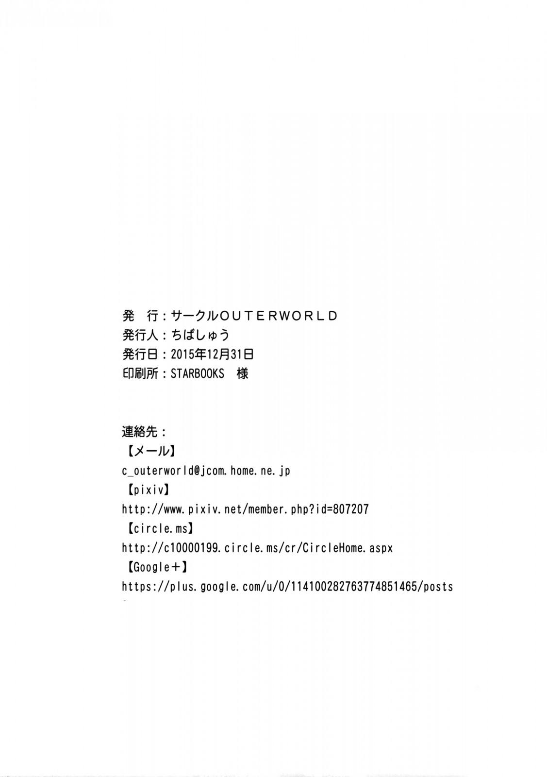 Zokuzoku Akai Boushi no Onna 23
