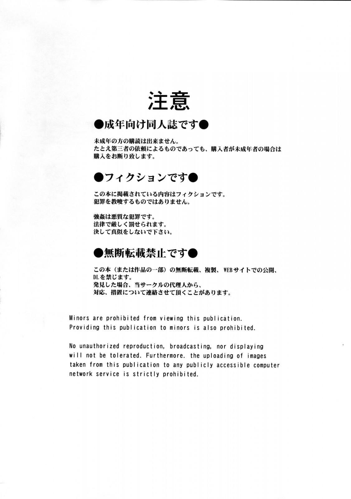 Zokuzoku Akai Boushi no Onna 24