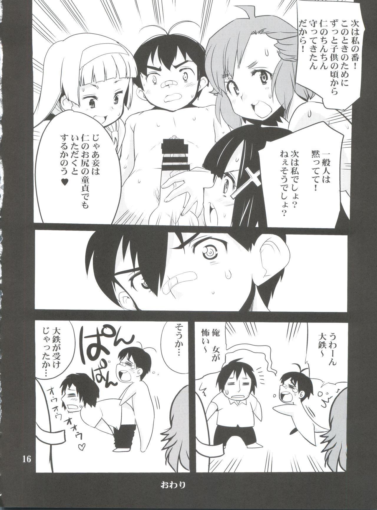 Nagi-sama Recycle 14
