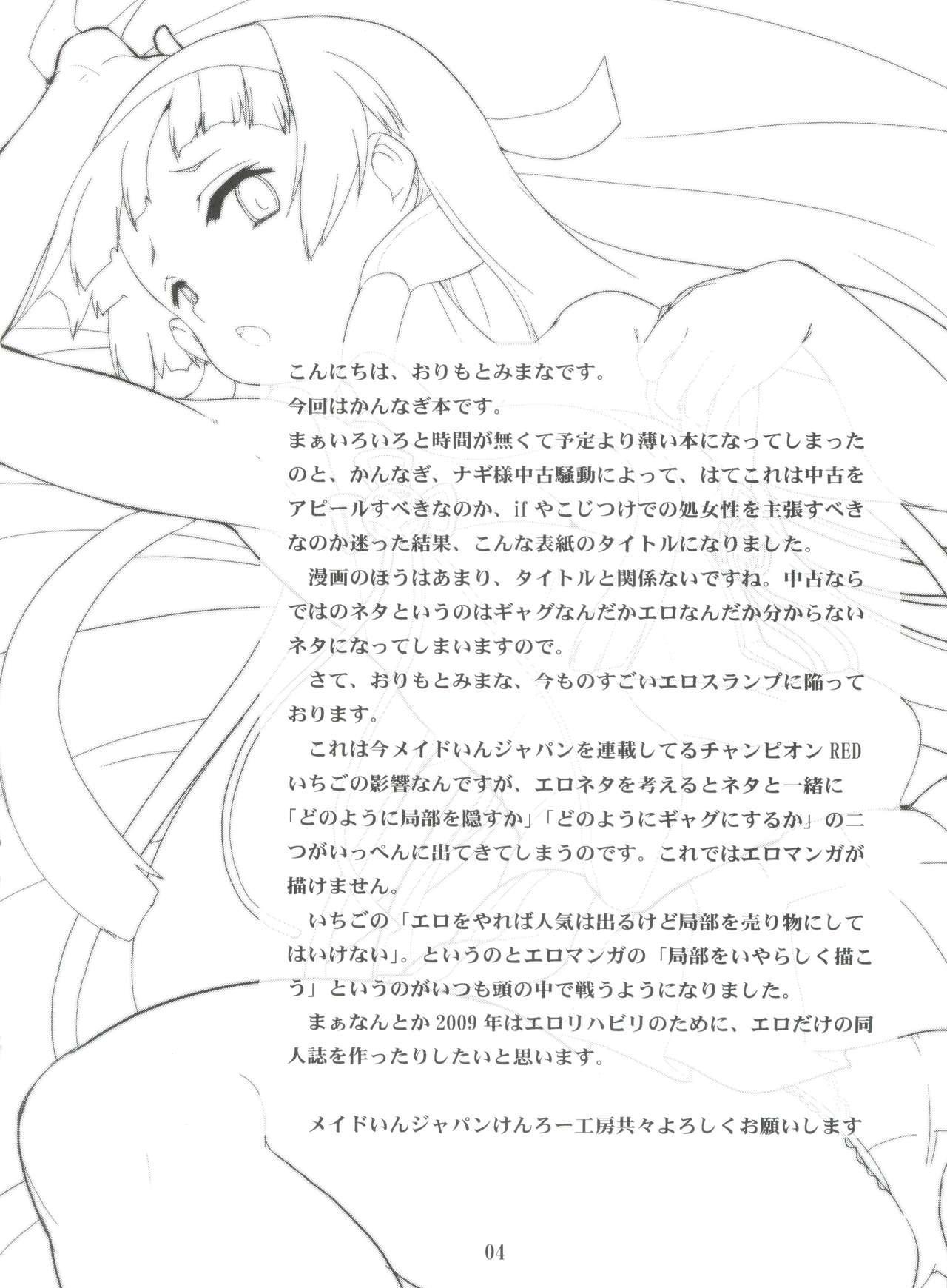 Nagi-sama Recycle 2