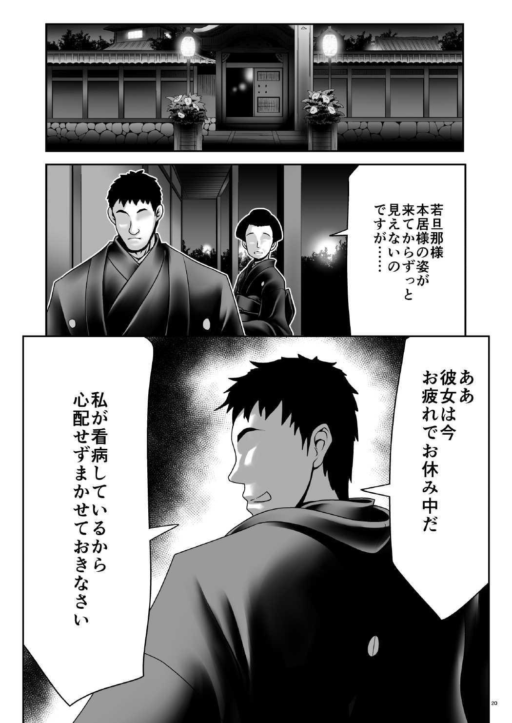 Mohuku ni Shimitsuita Hakudakueki 18