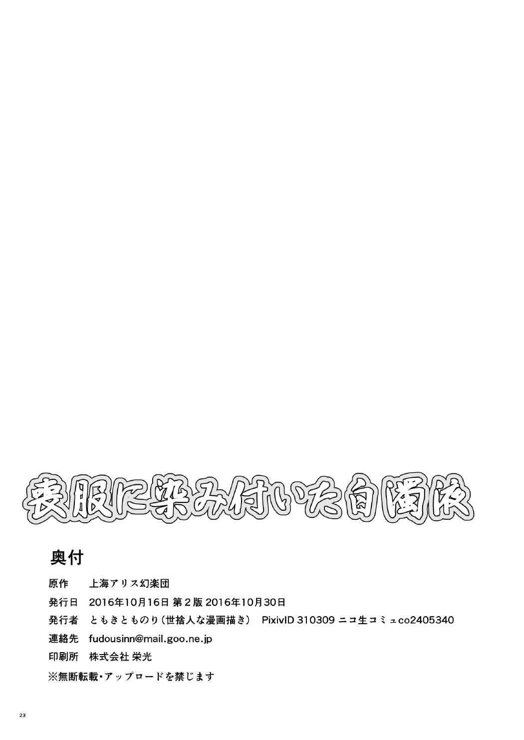 Mohuku ni Shimitsuita Hakudakueki 21