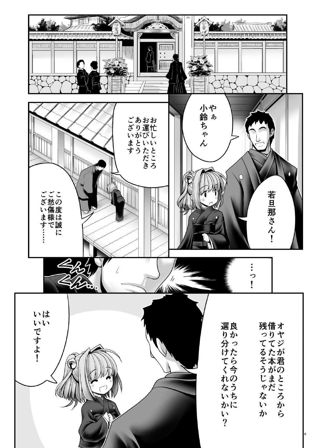 Mohuku ni Shimitsuita Hakudakueki 4