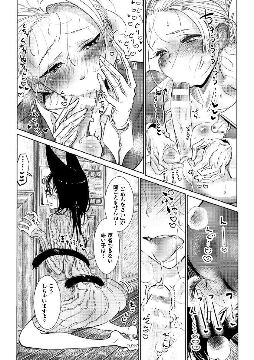 Hatsujyou to tyoukyou no aida 2 9