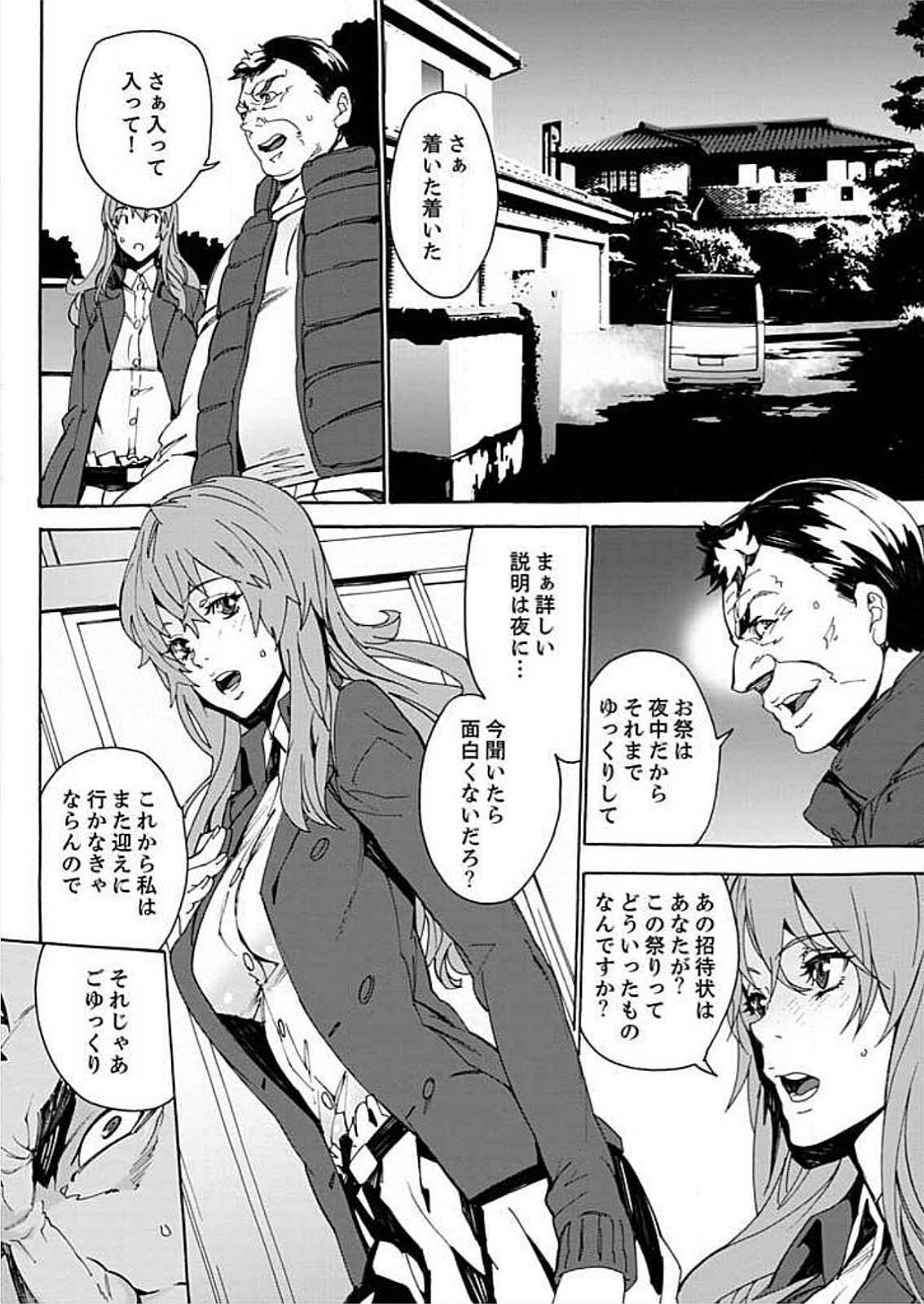 [OUMA] Inshuu no Matsuri ~Otoko Darake no Mura ni Onna Hitori~ 2 [Digital] 5