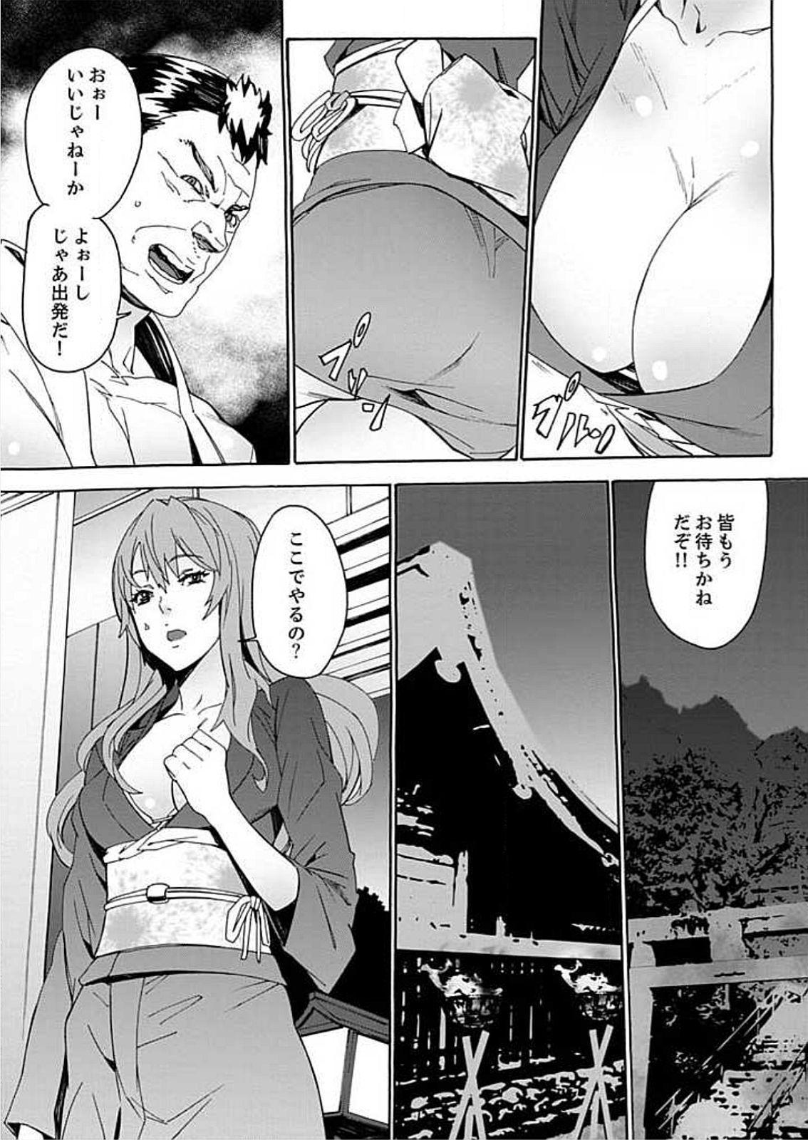 [OUMA] Inshuu no Matsuri ~Otoko Darake no Mura ni Onna Hitori~ 2 [Digital] 7
